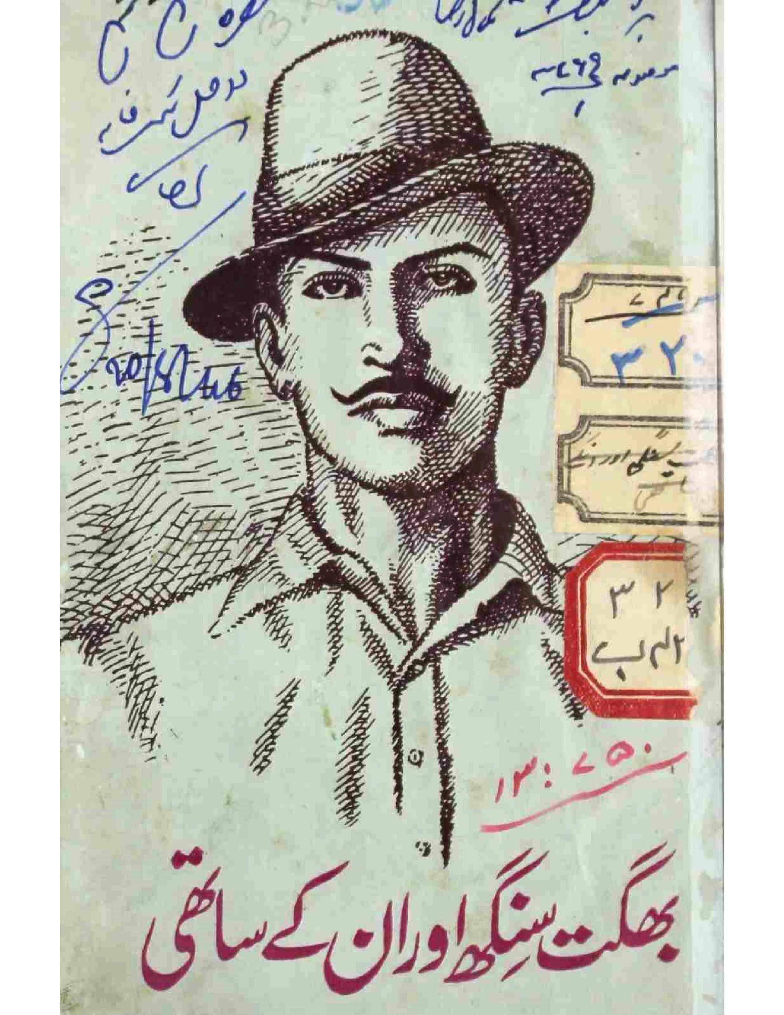 Bhagat Singh Aur Unke Saathi