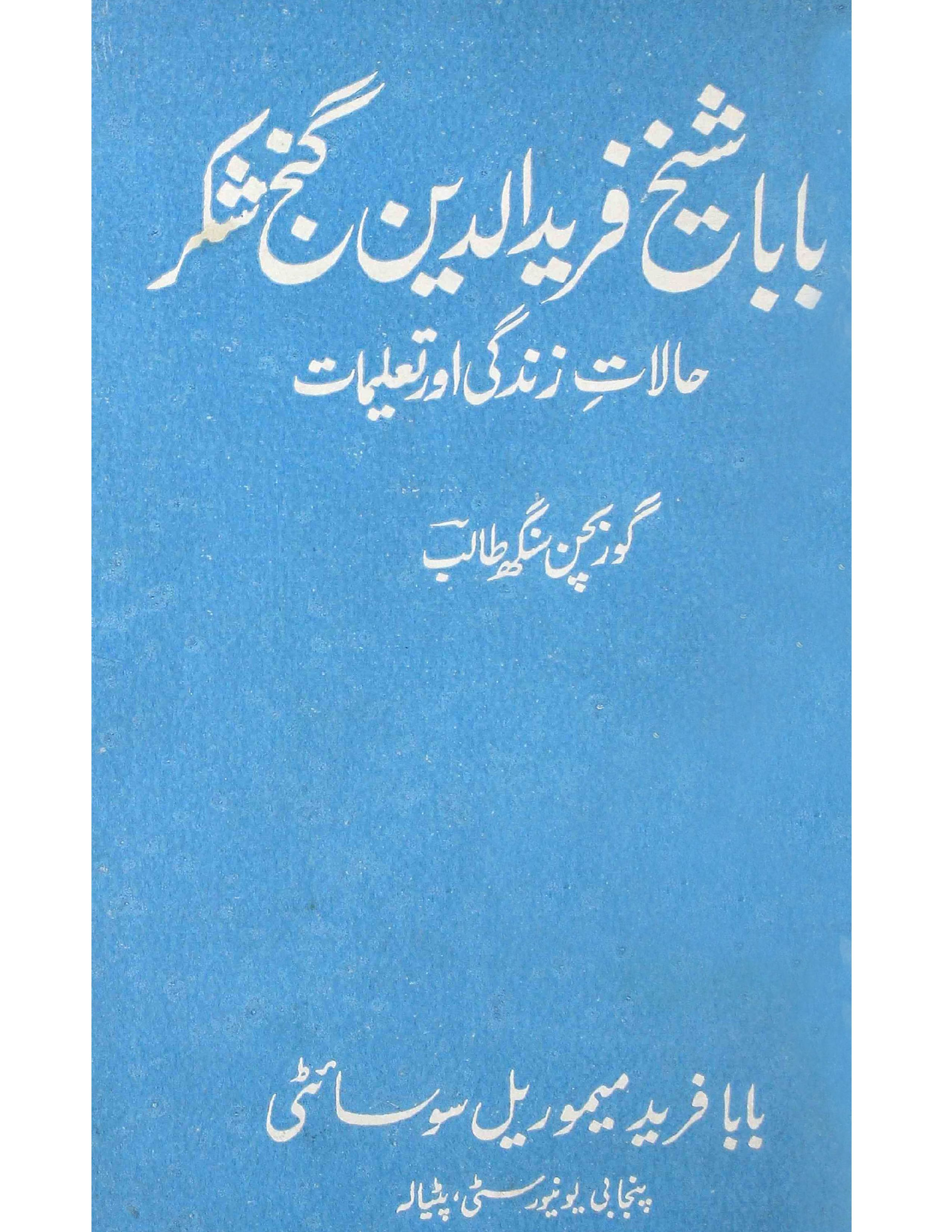 Baba Shaikh Faridudeen Ganj Shakar     Halat-e-Zindagi Aur Talimat