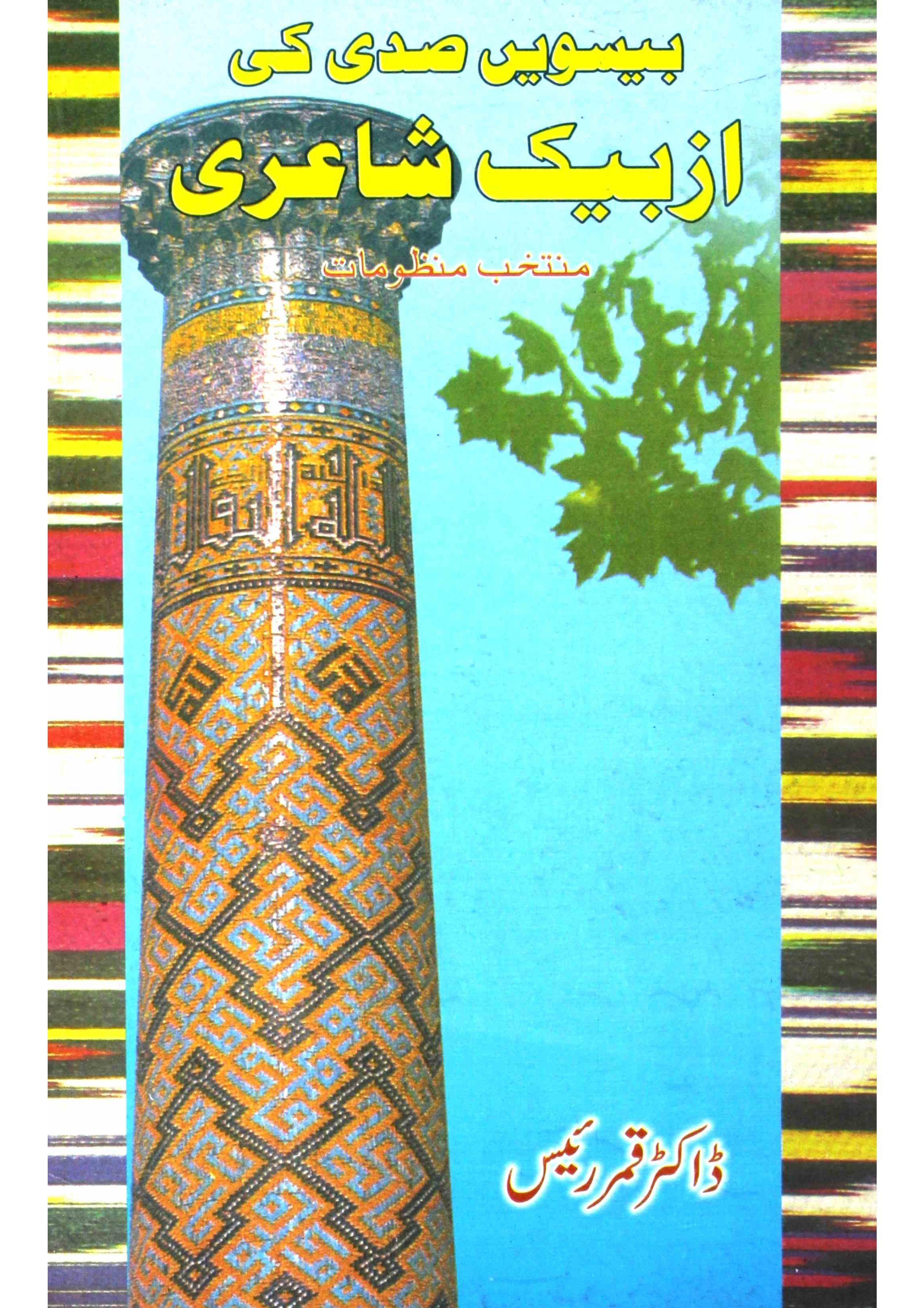 Biswin Sadi Ki Uzbek Shairi