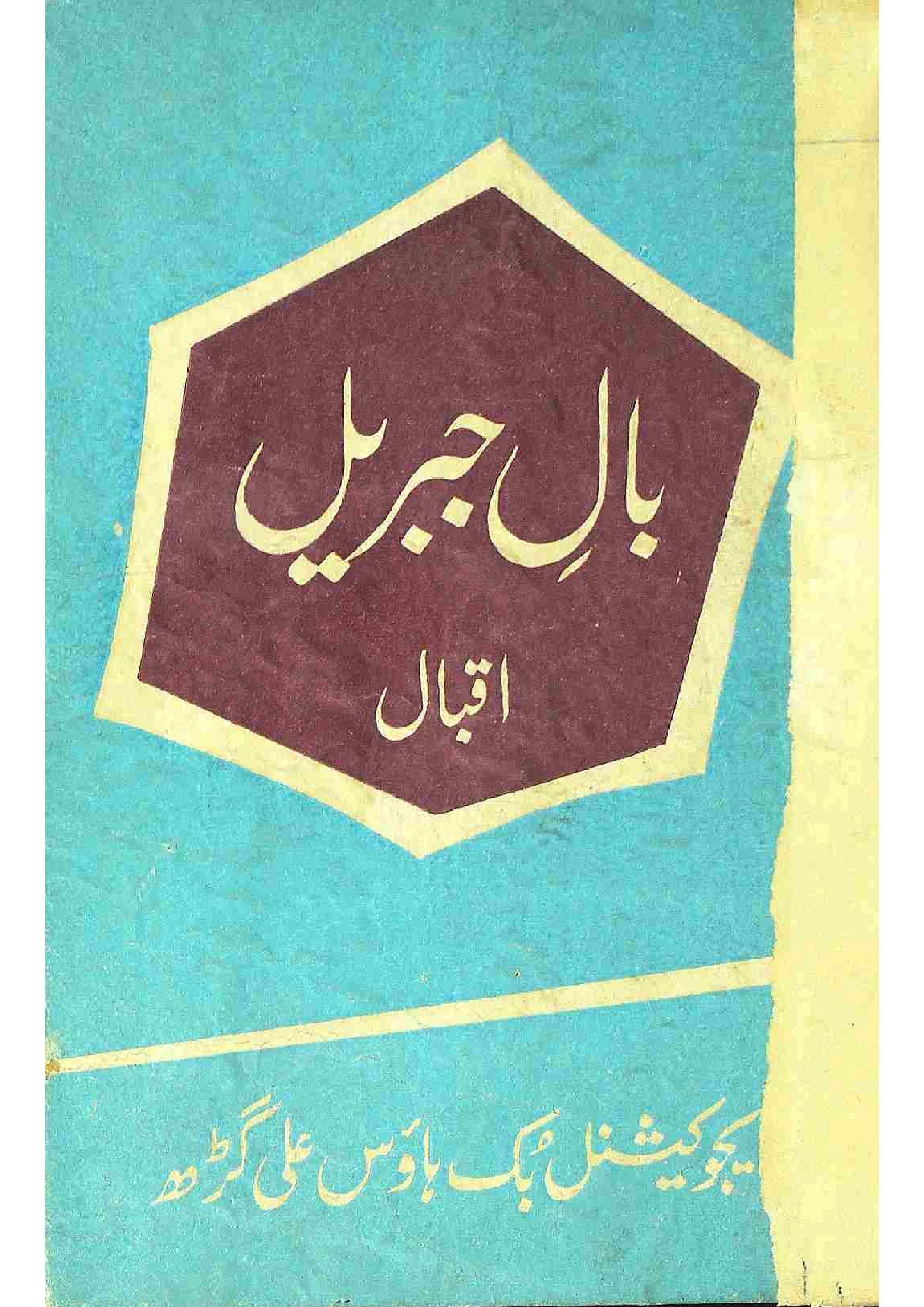 Bal-e-Jibreel