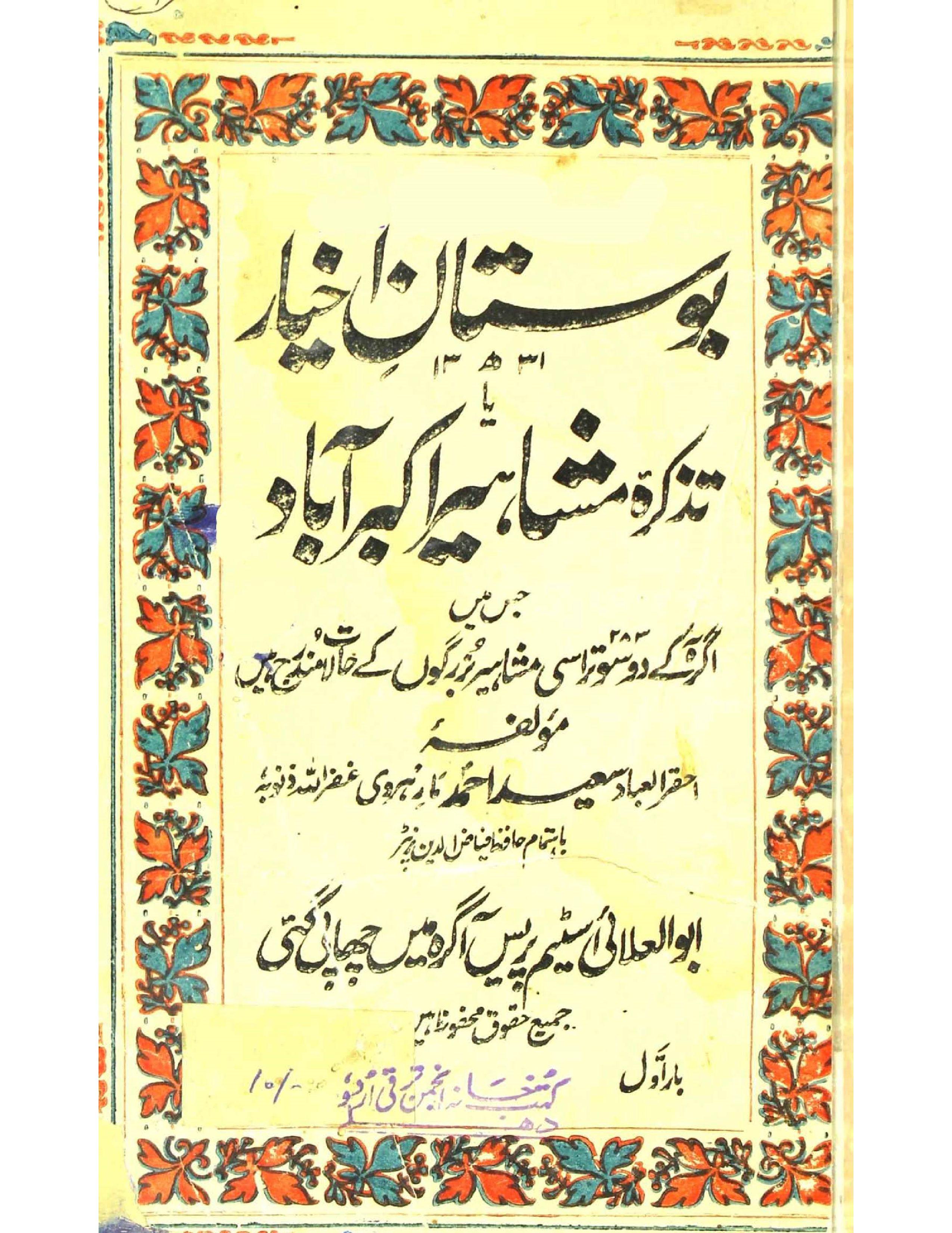 Bostan-e-Akhyaar     Tazkira-e-Mashaheer-e-Akbarabad