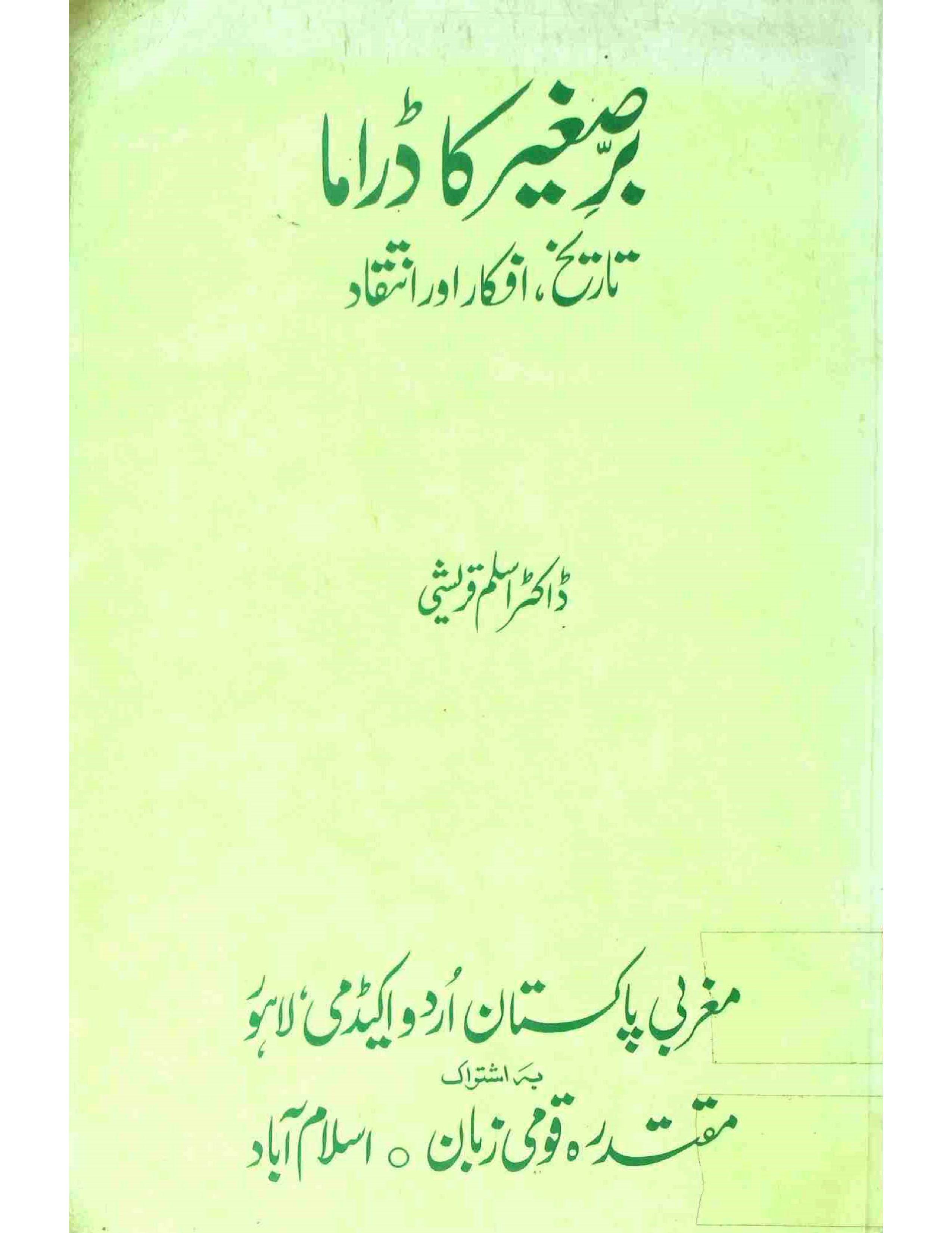 Barr-e-Sageer Ka Drama     Tarikh, Afkar Aur Intiqad