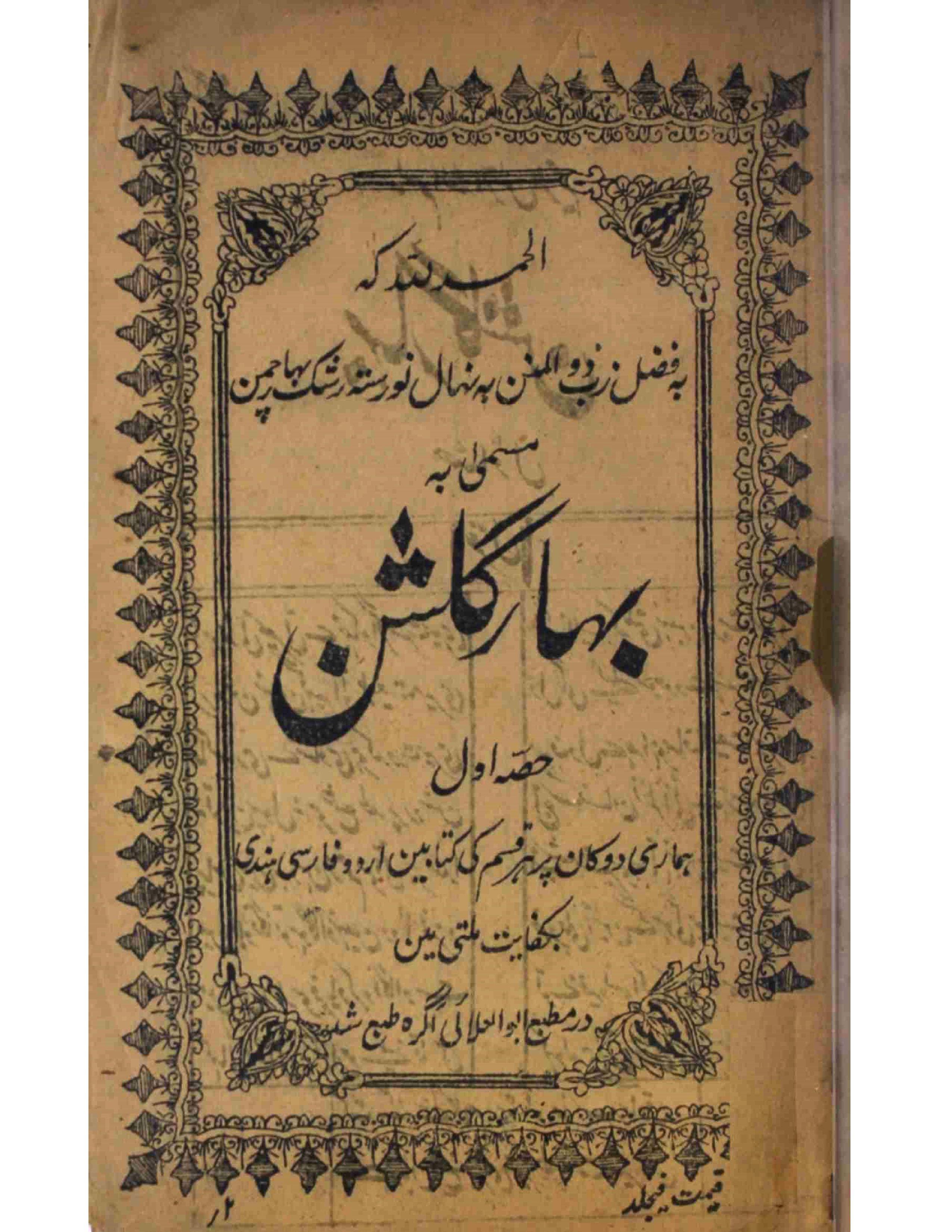 Bahar-e-Gulshan     Part-001