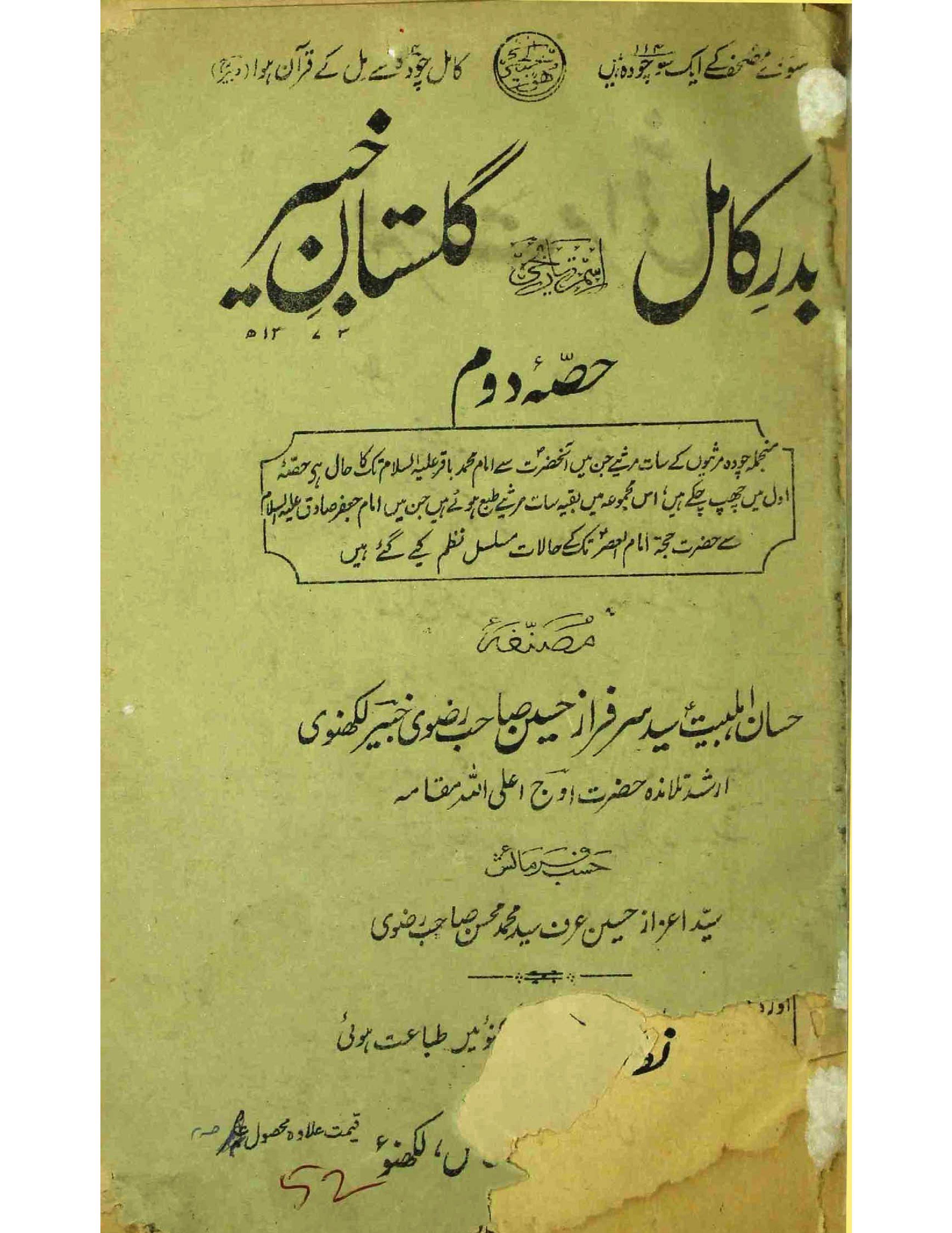 Badr-e-Kamil, Gulistan-e-Khaibar     Part-002