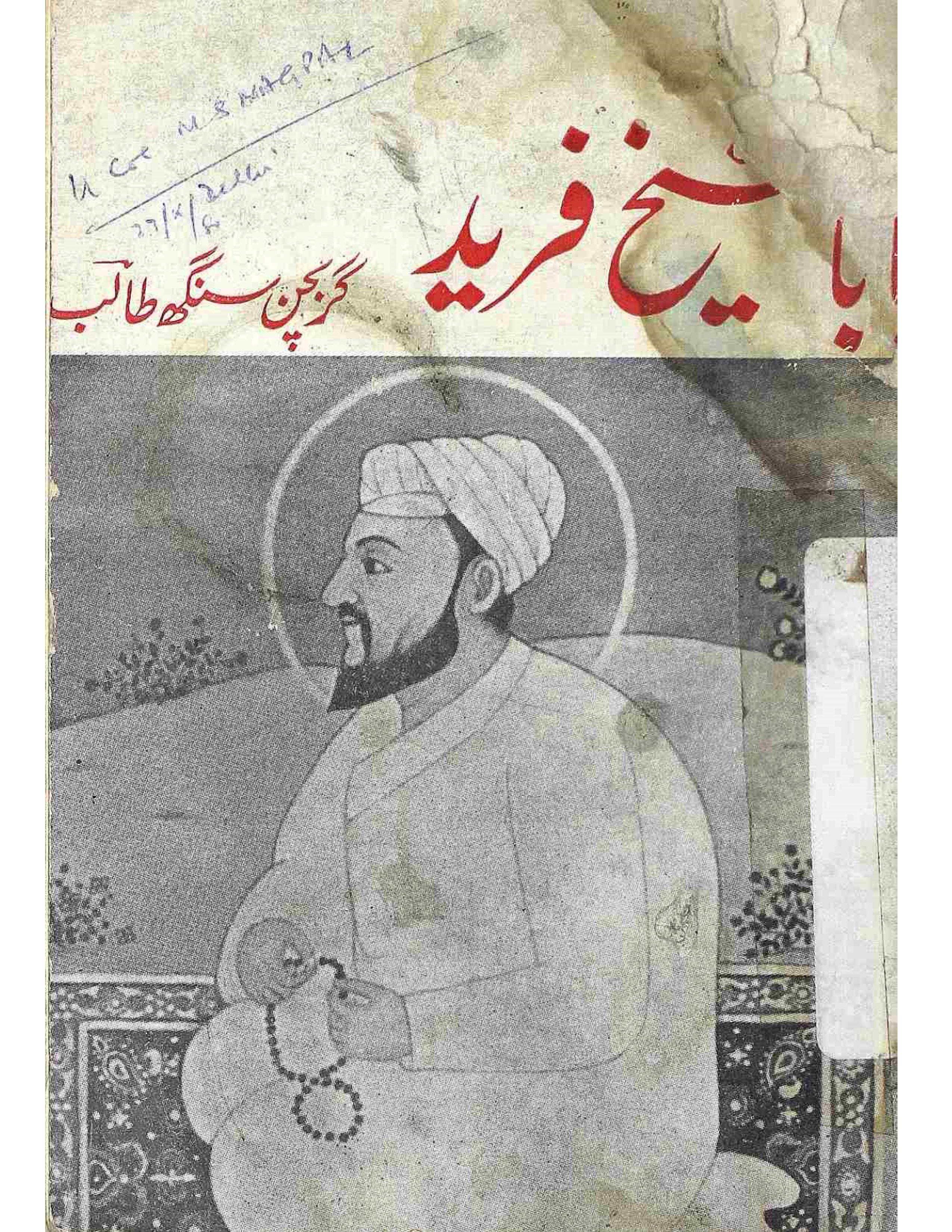 Baba Shaikh Fareed