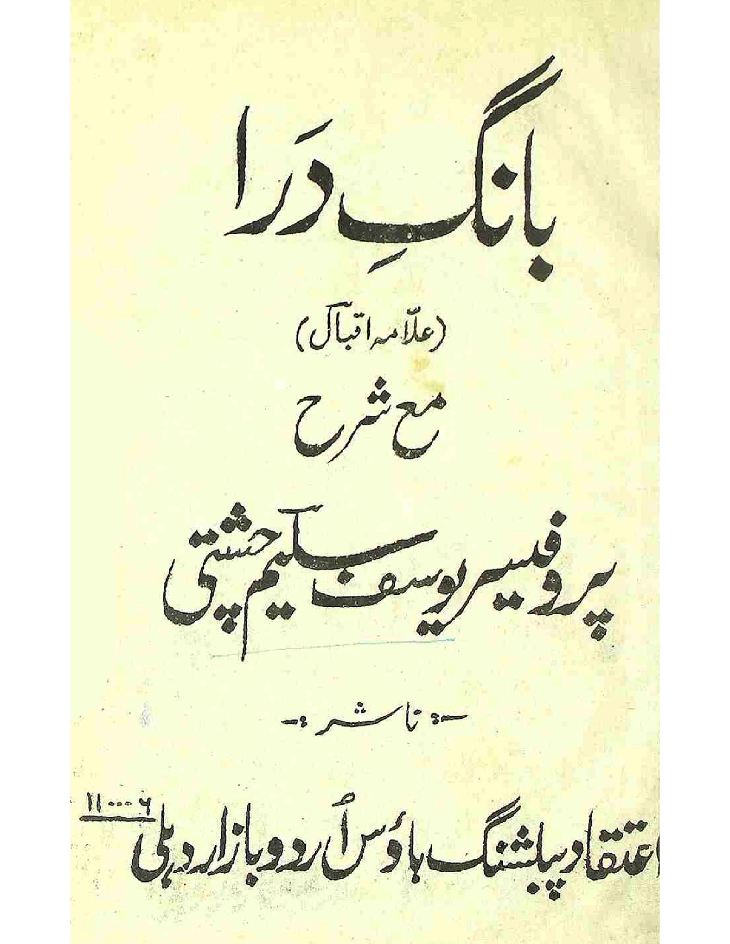 Bang-e-Dara     Shrah