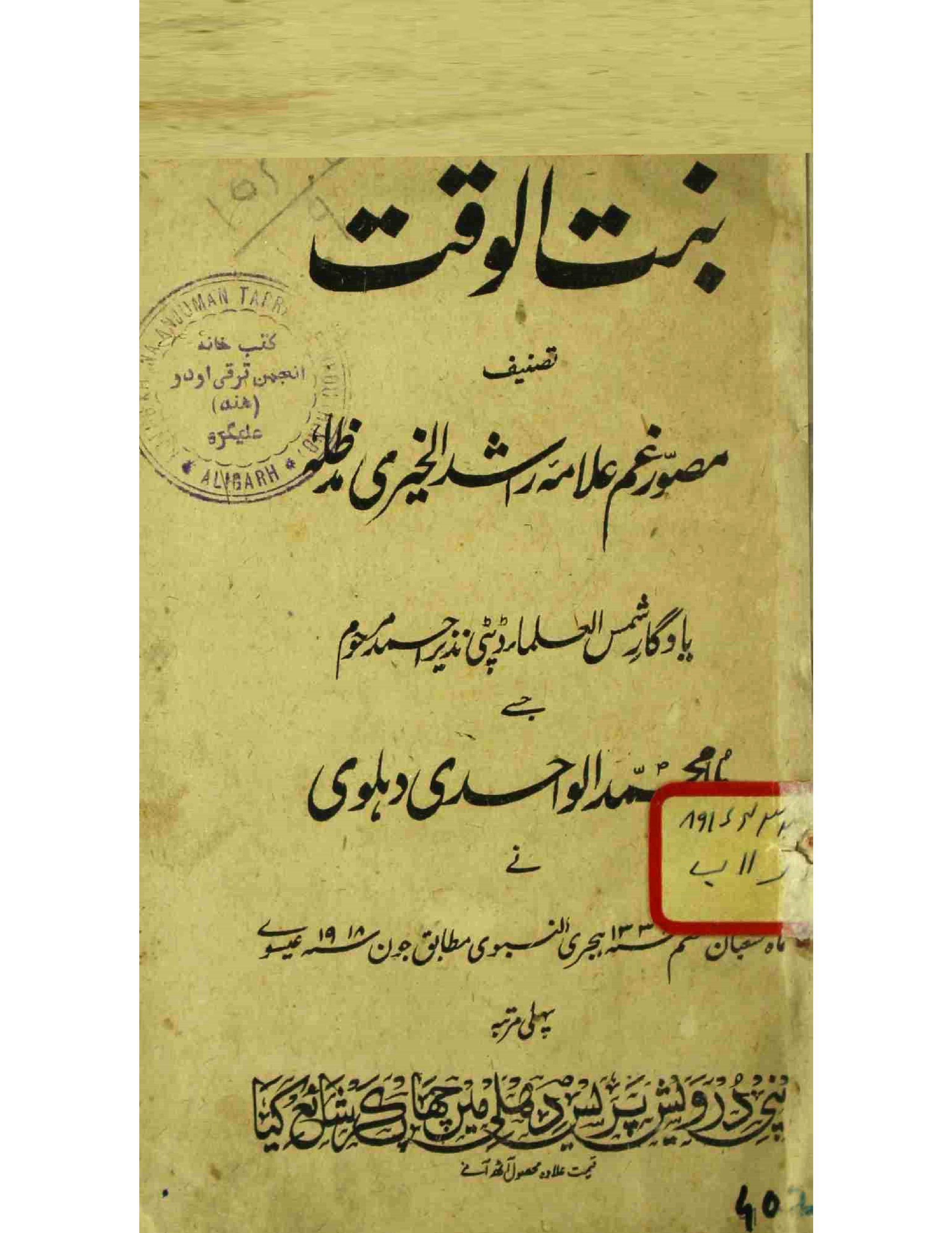 Bintul Waqt