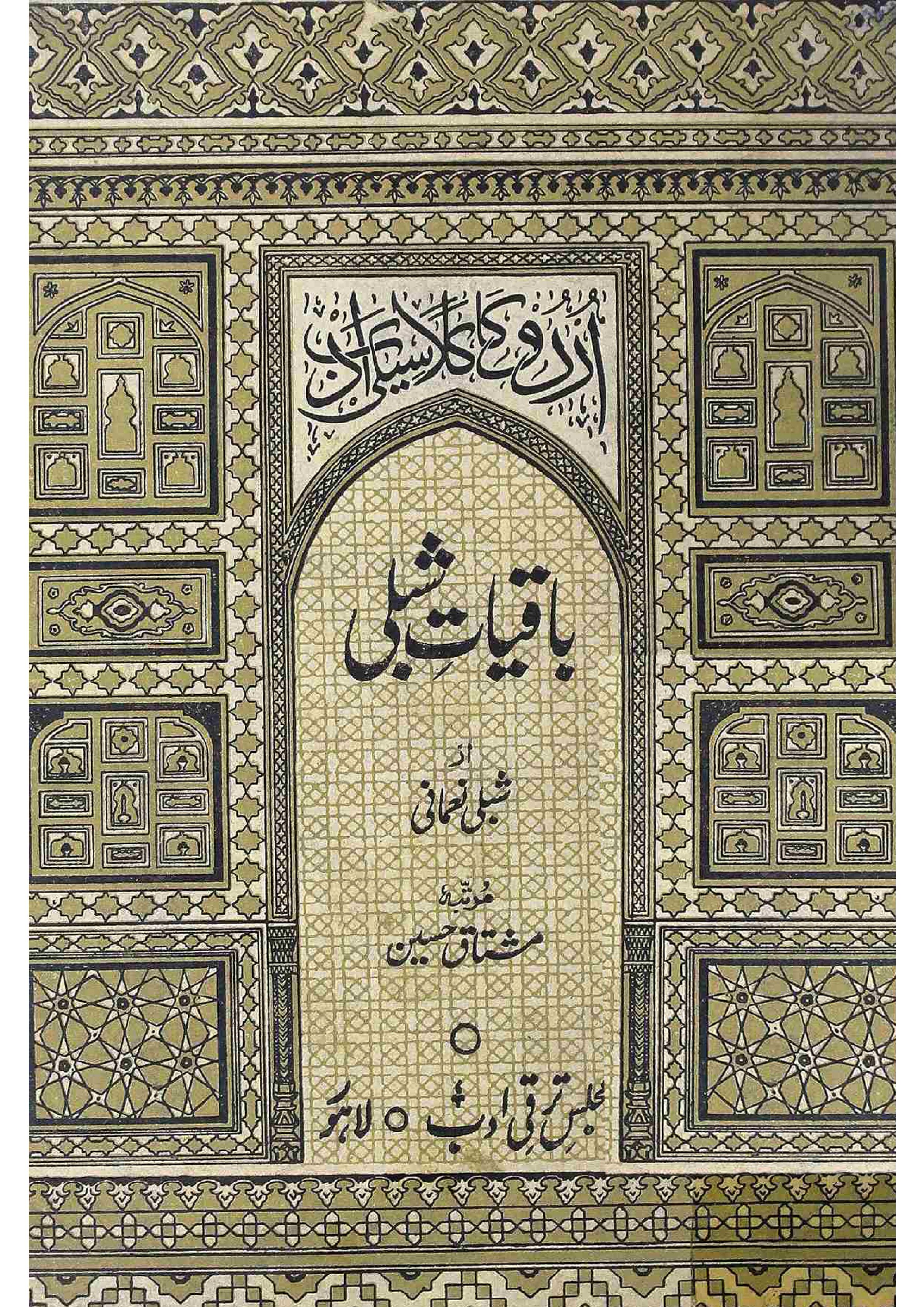 Baqiyaat-e-Shibli