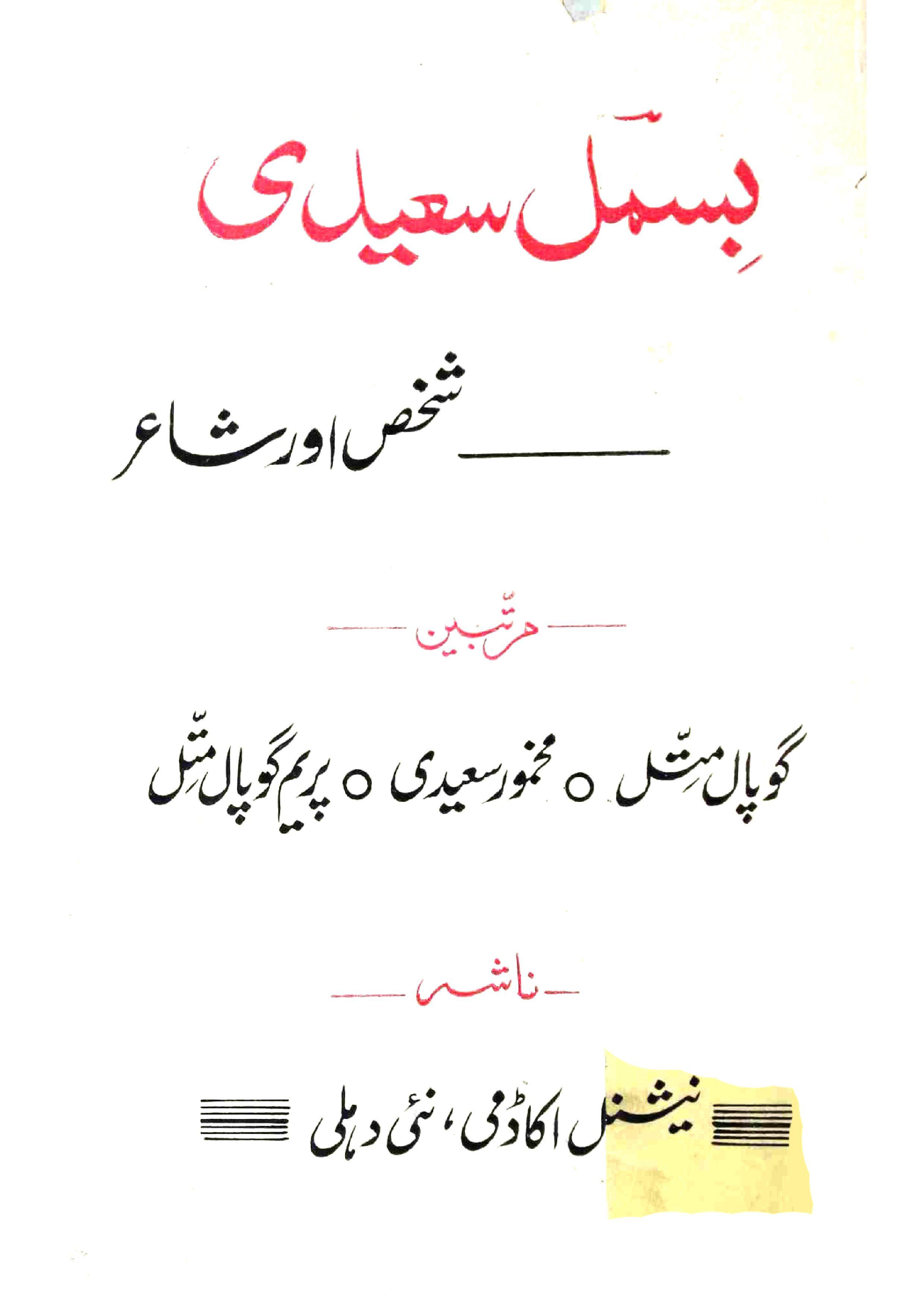 Bismil Saeedi     Shakhs Aur Shayar