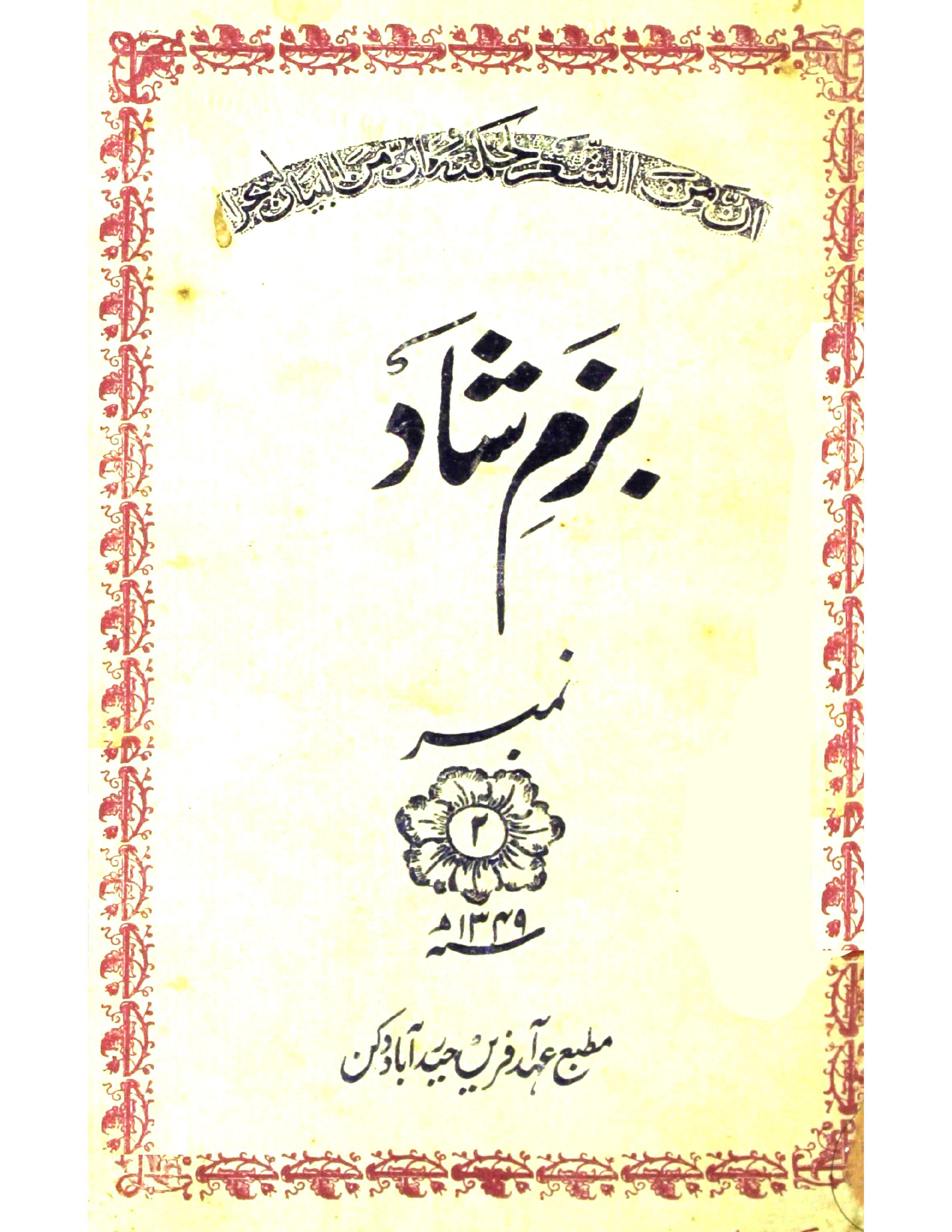 Bazm-e-Shad