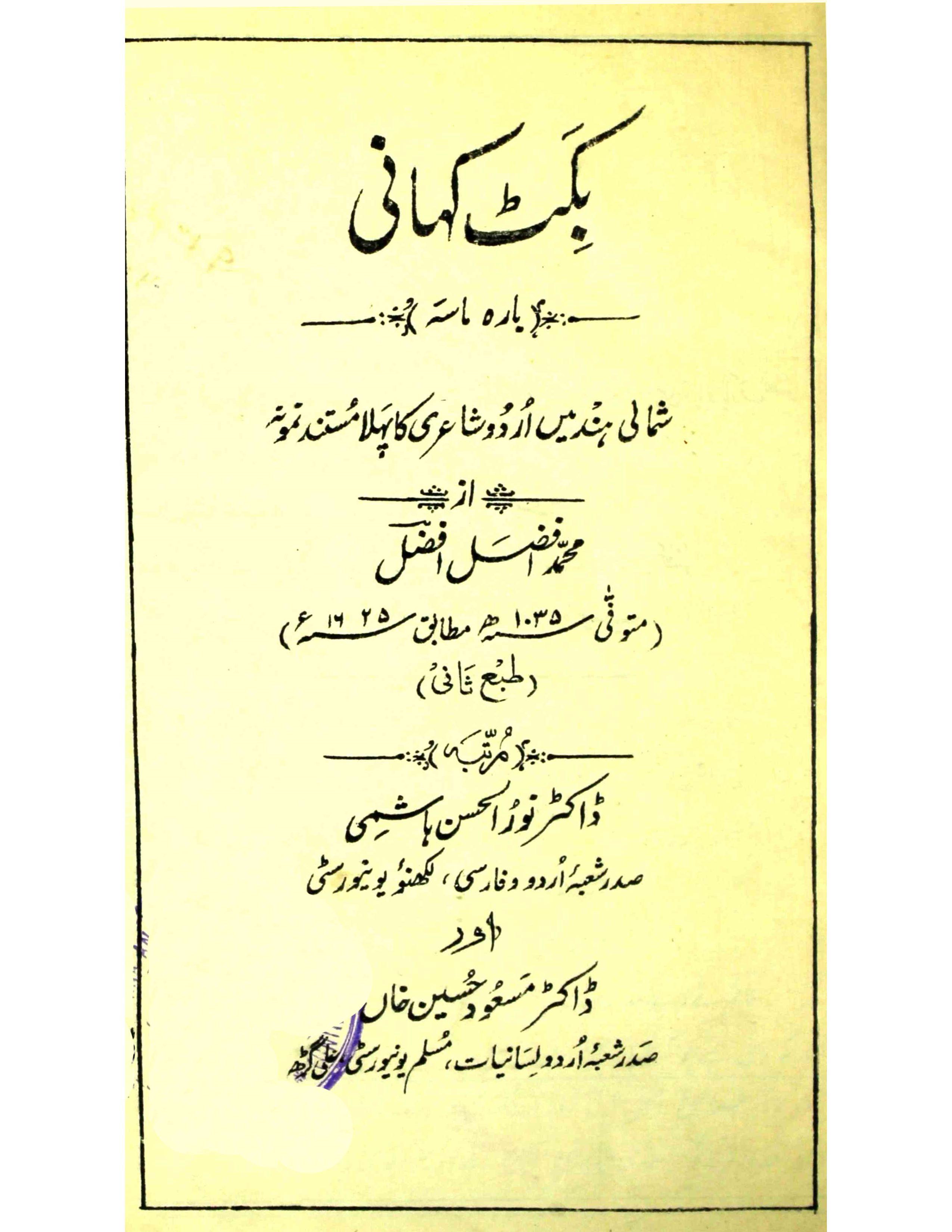 Bikat Kahani