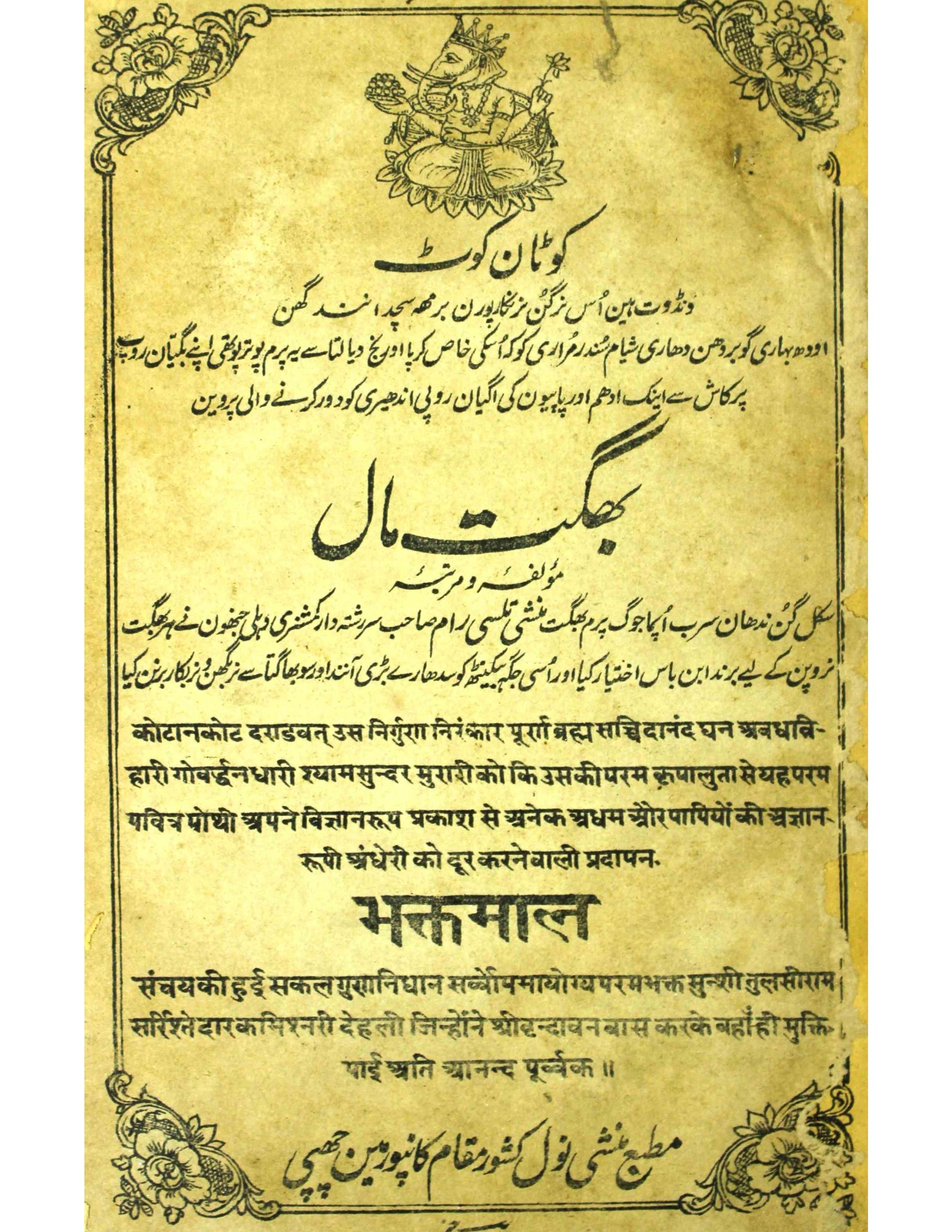 Bhagat Maal