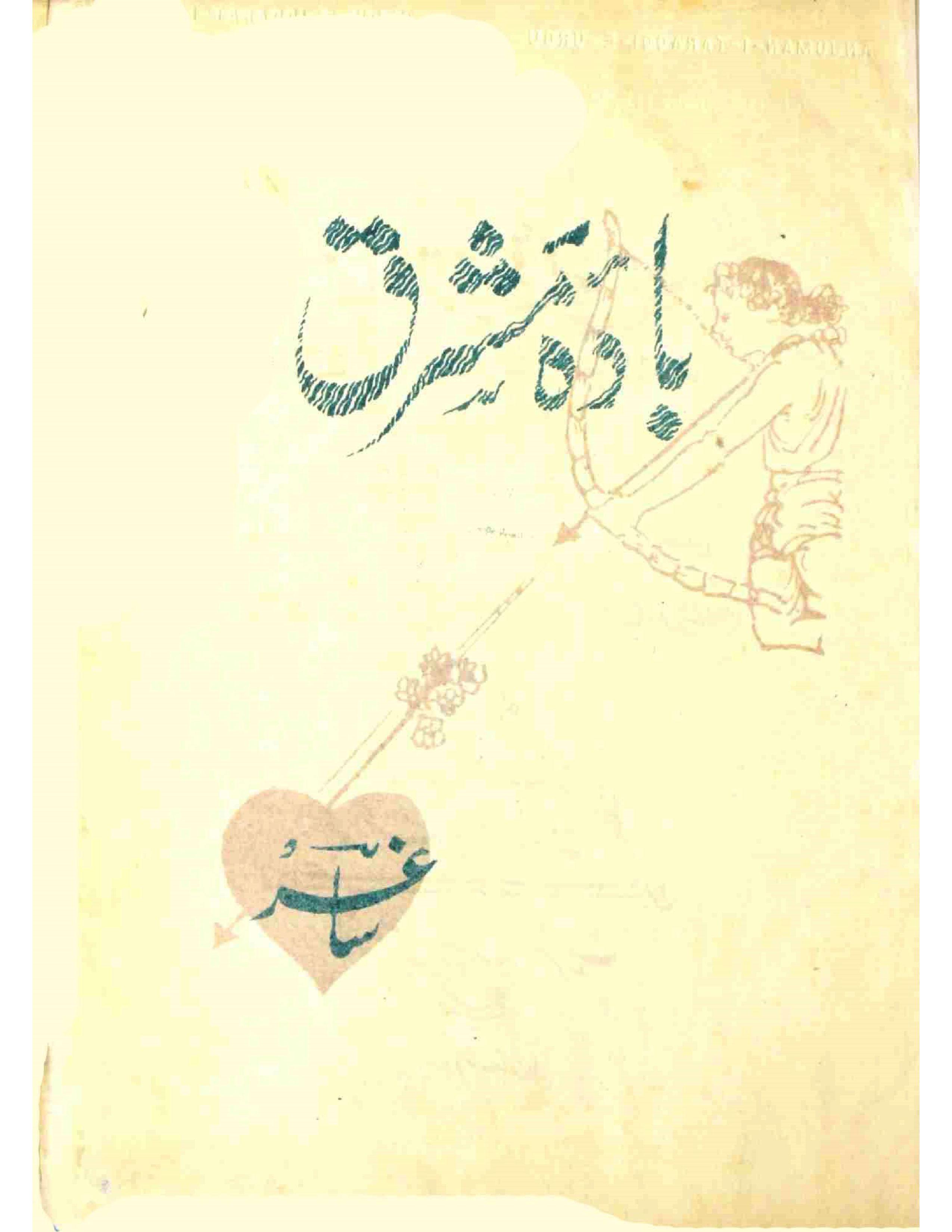 Bada-e-Mashriq     Volume-001