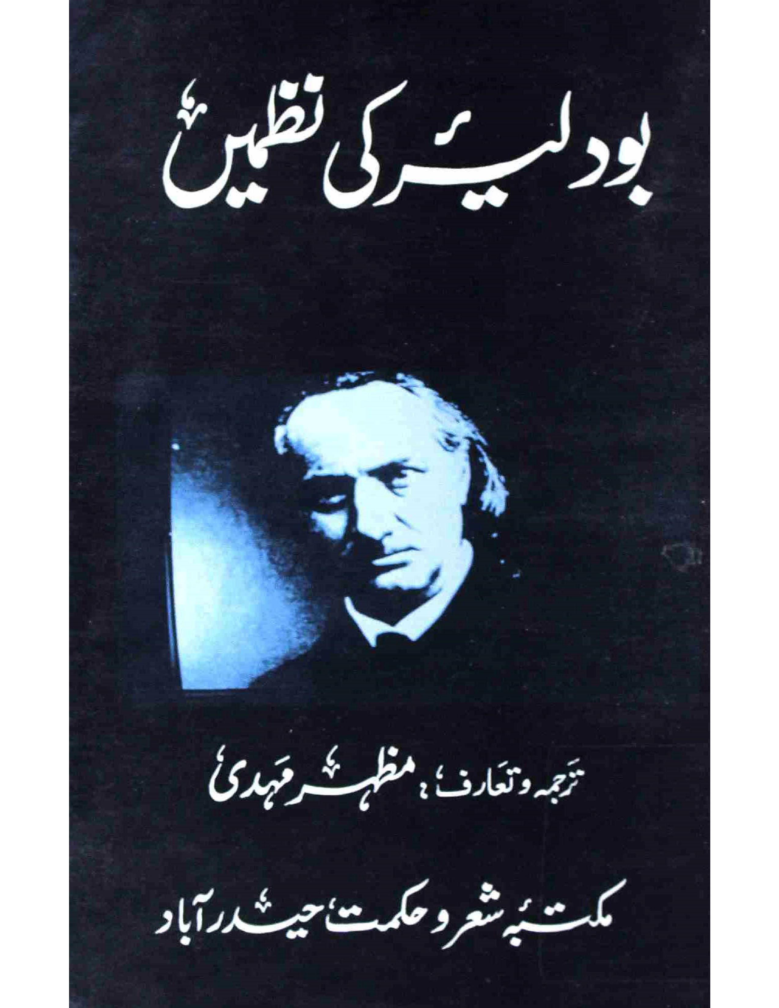 Baudelaire Ki Nazmen