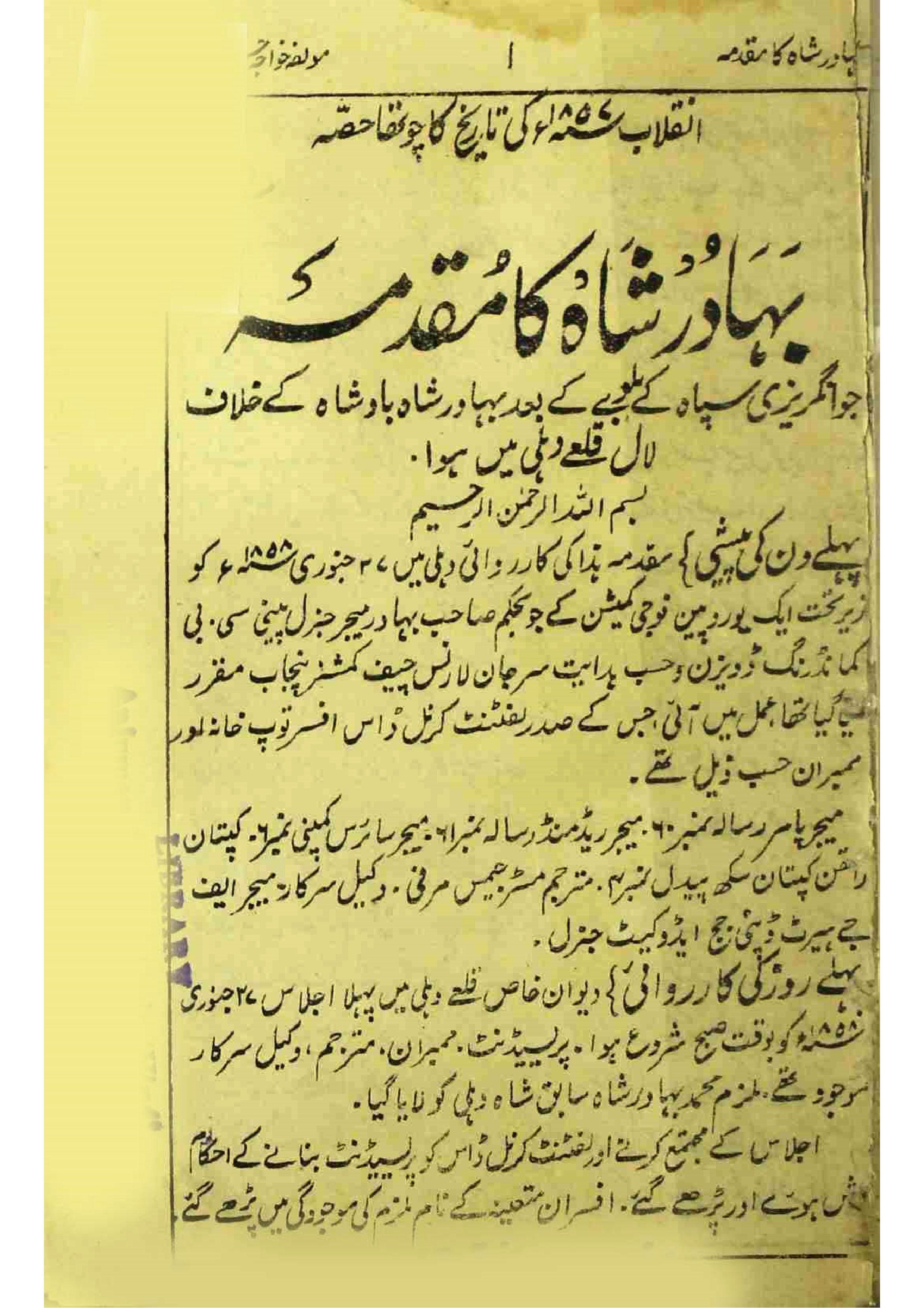 Bahadur Shah Ka Muqaddama