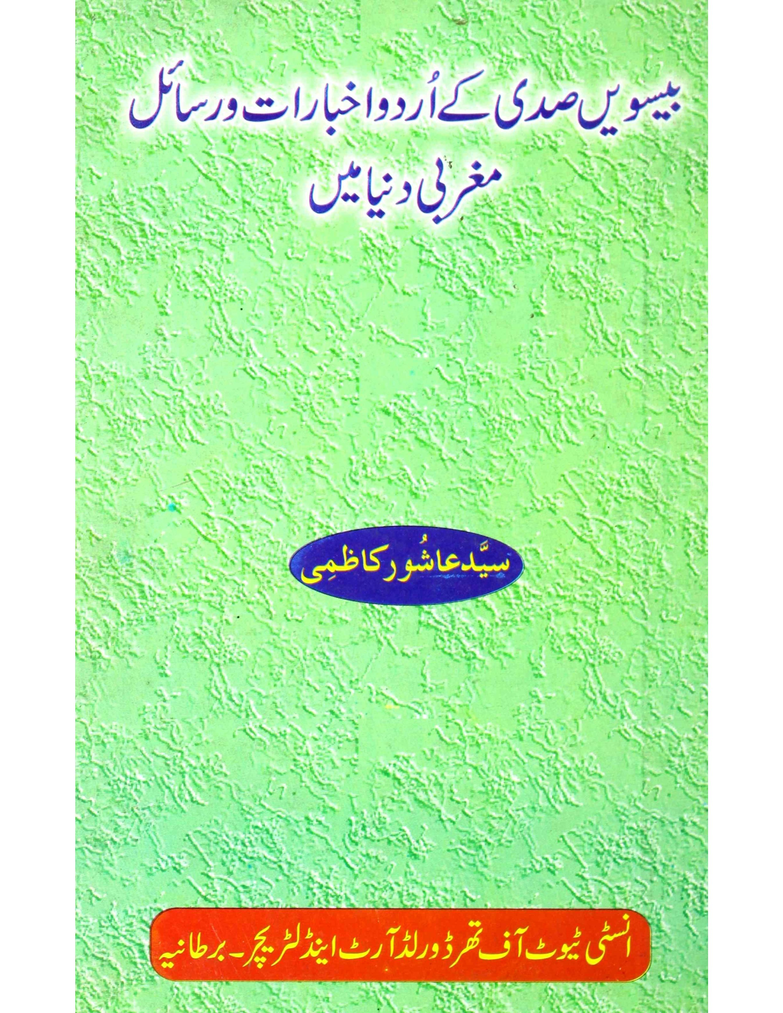 Bisween Sadi Kay Urdu Akhbaraat-o-Rasail Maghrabi Duniya Mein