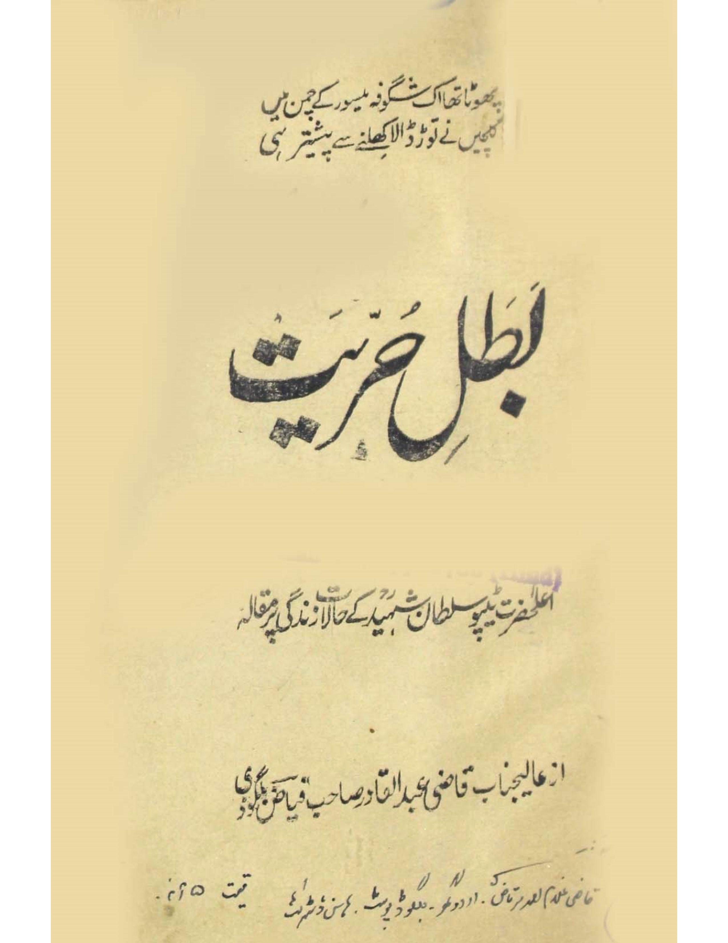 Batal-e-Hurriyat