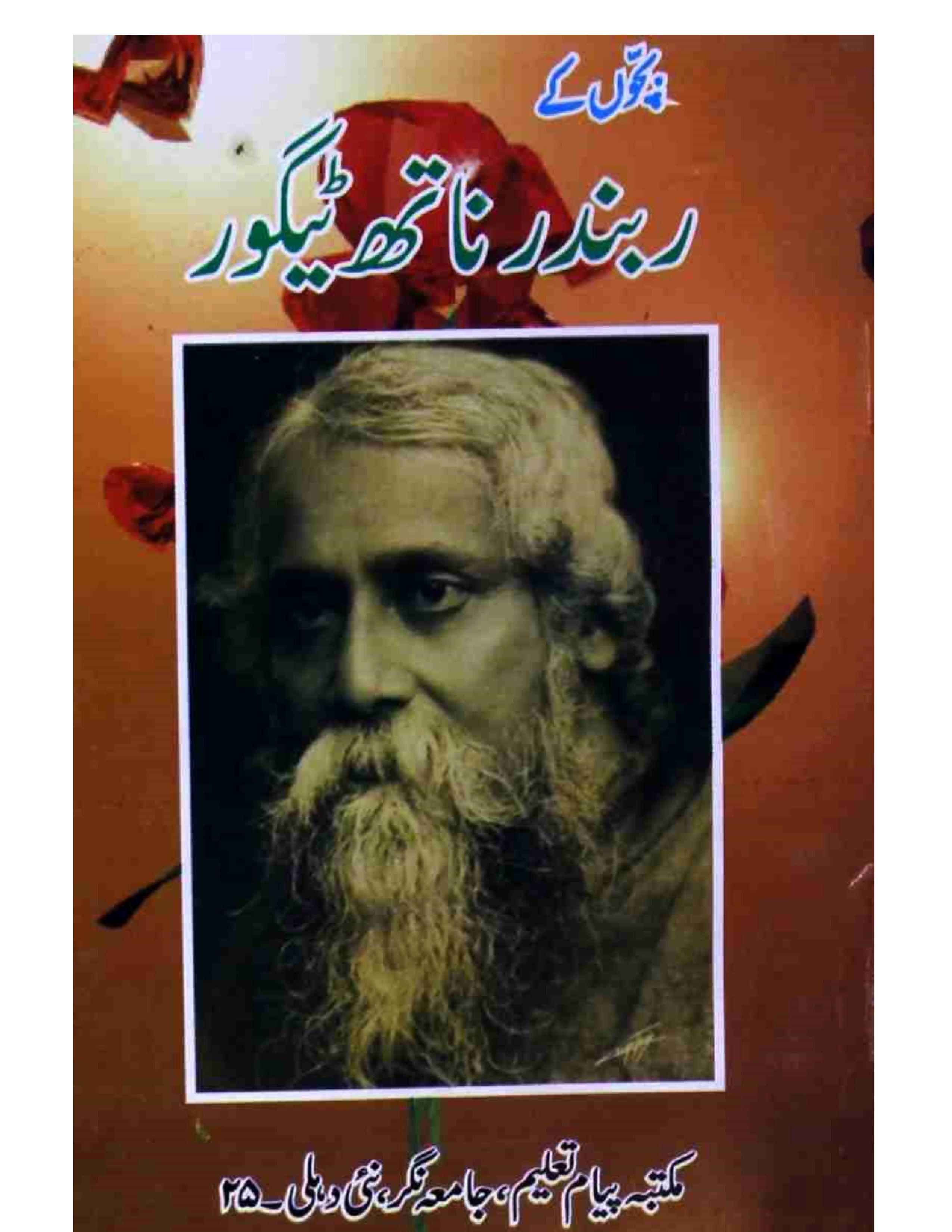 Bachchon Ke Rabindrnath Tagore