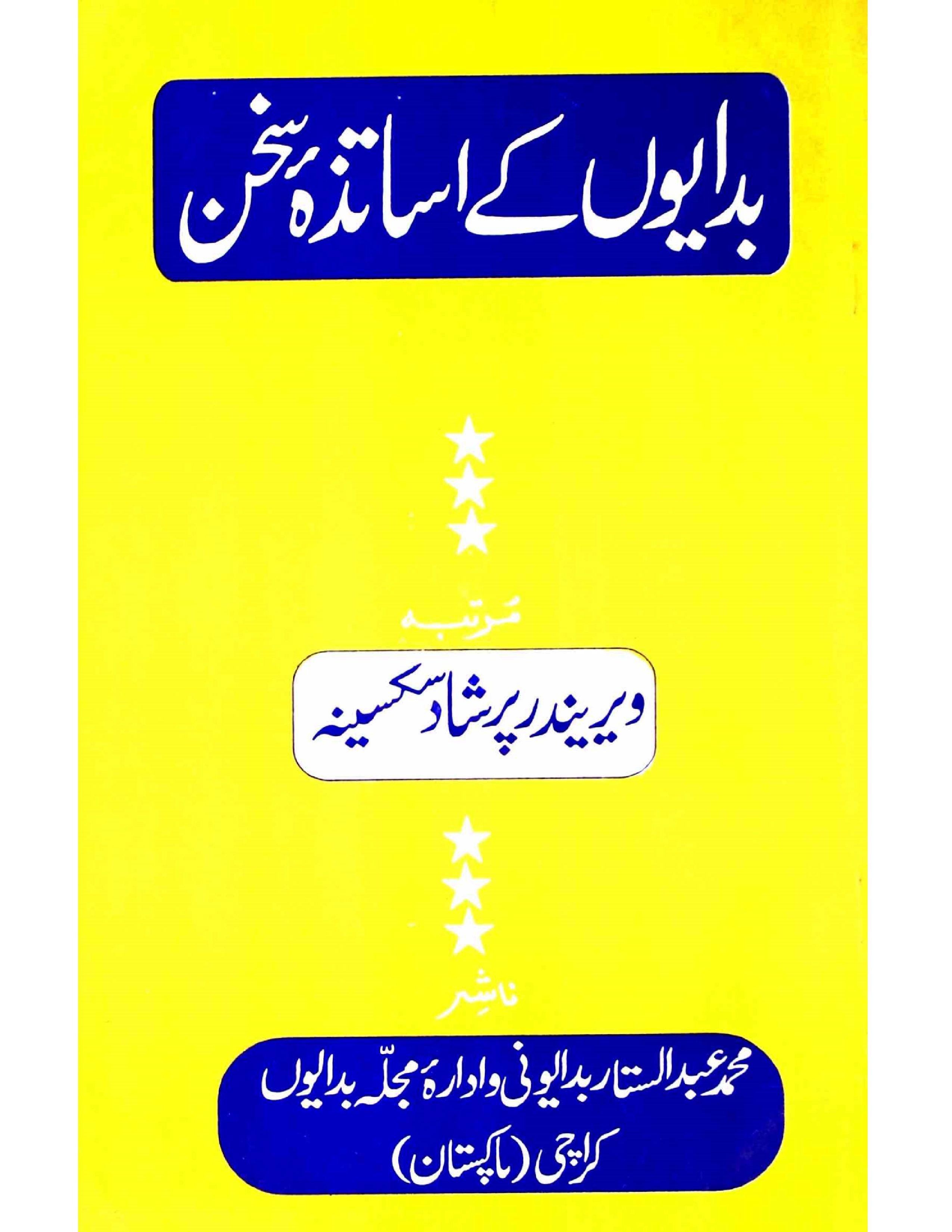 Badayun Ke Asatza-e-Sukhan