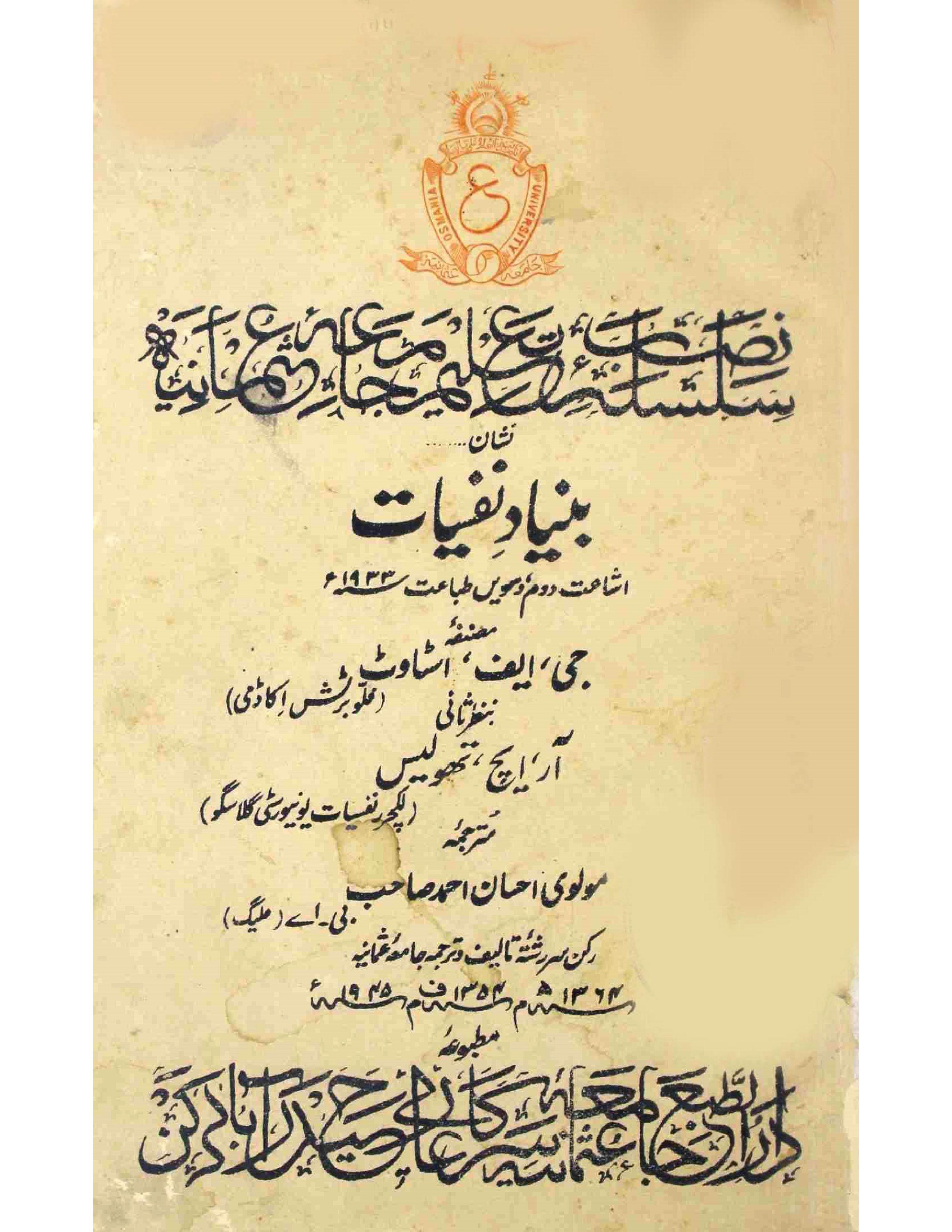 Buniyad-e-Nafsiyat