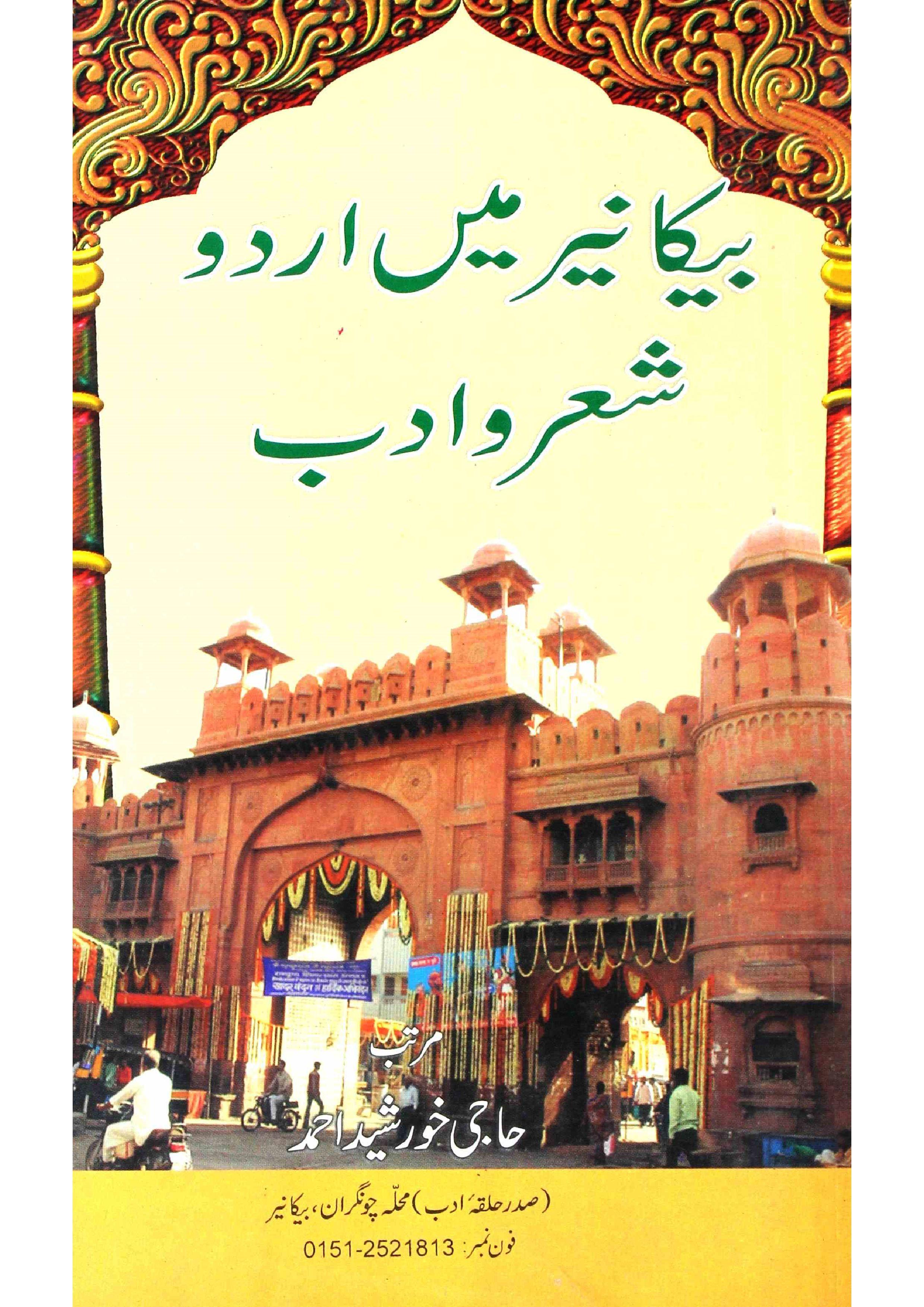 Bikaner Mein Urdu Sher-o-Adab