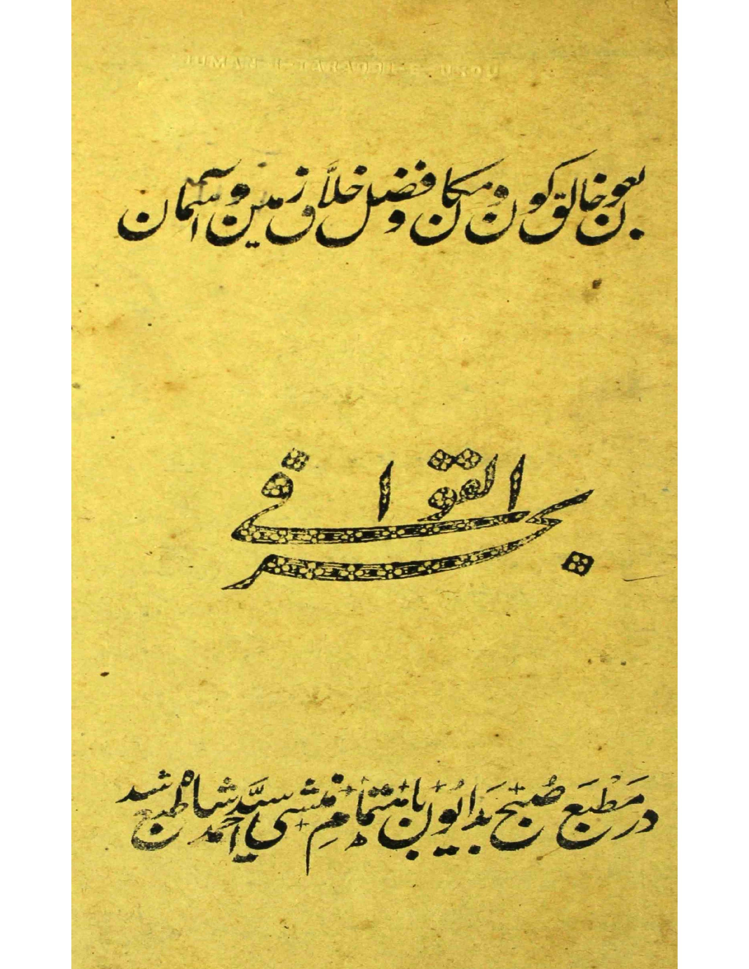 Bahr-ul-Qawafi