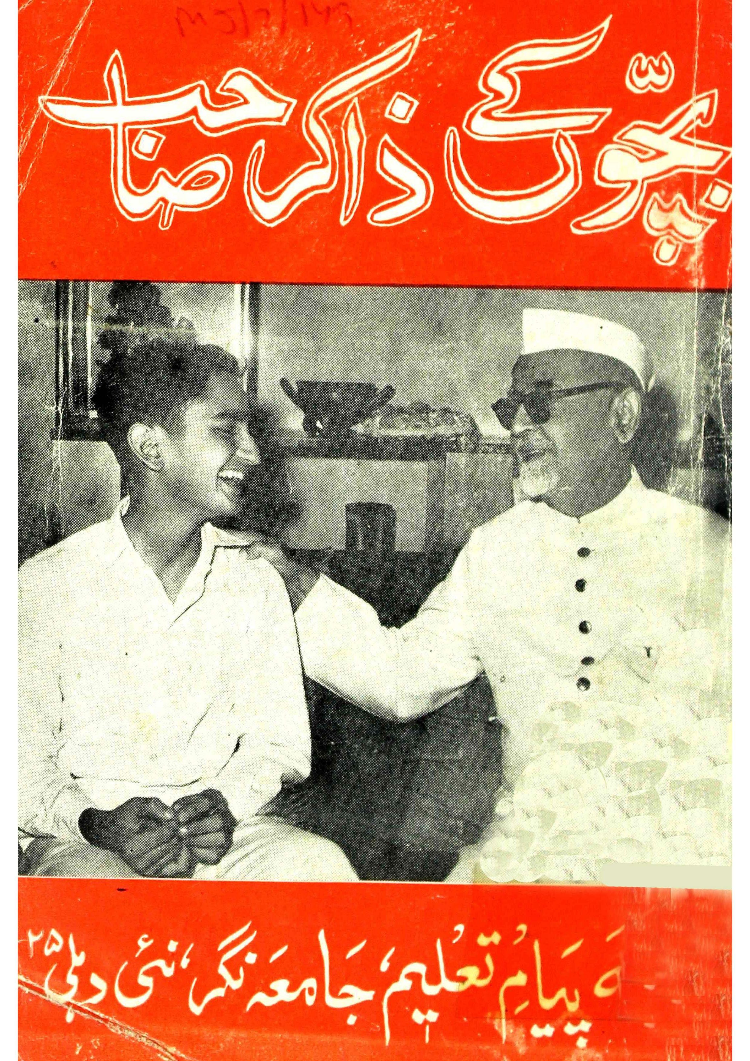 Bachchon Ke Zakir Sahab