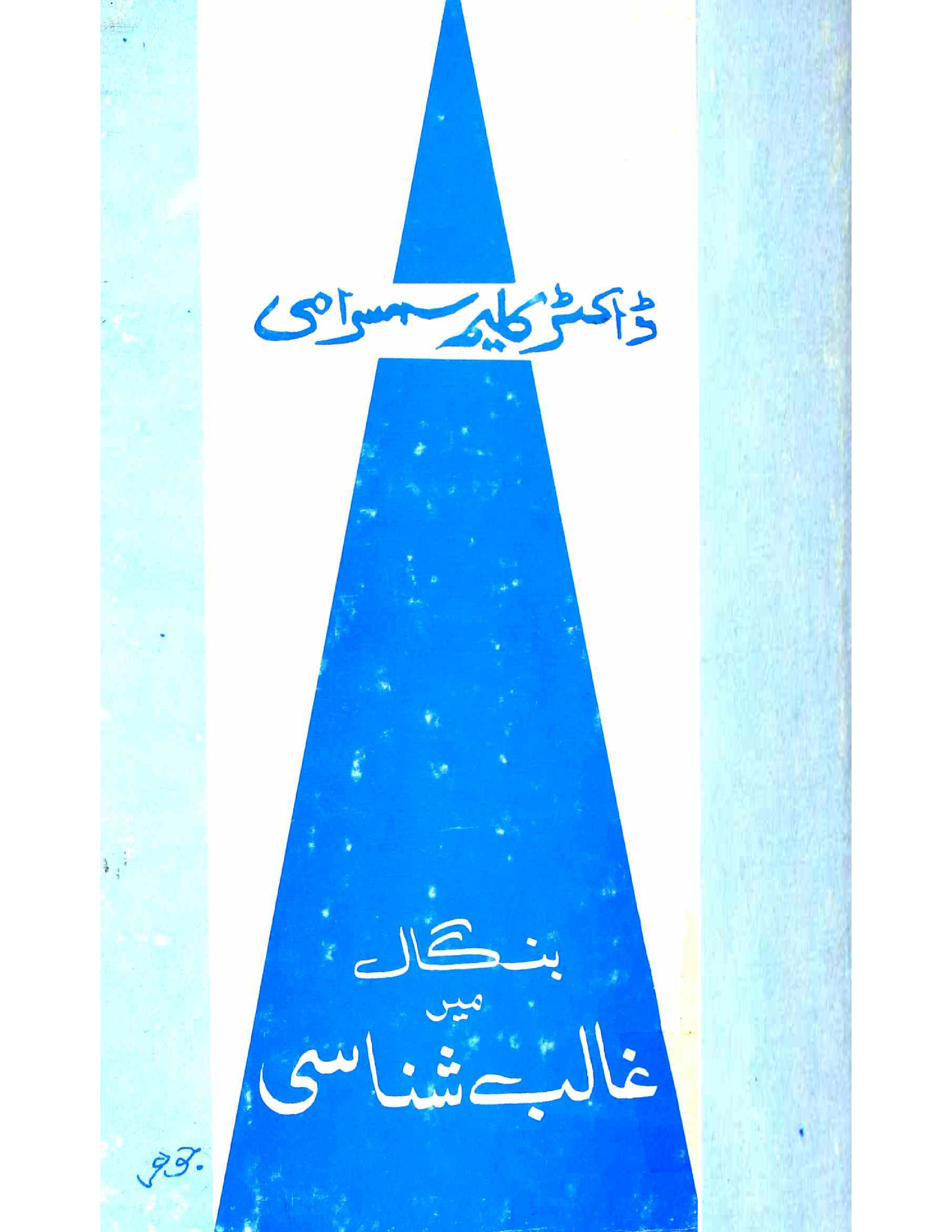 Bangal Mein Ghalib Shanasi