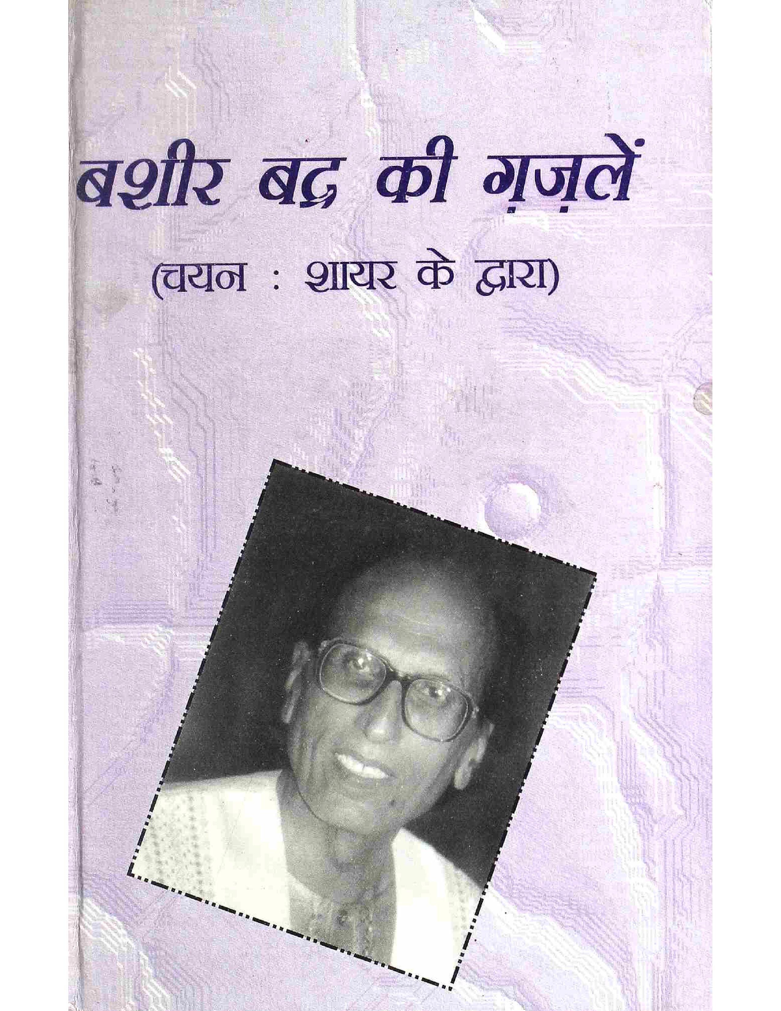 Basheer Badr ki Ghazalen
