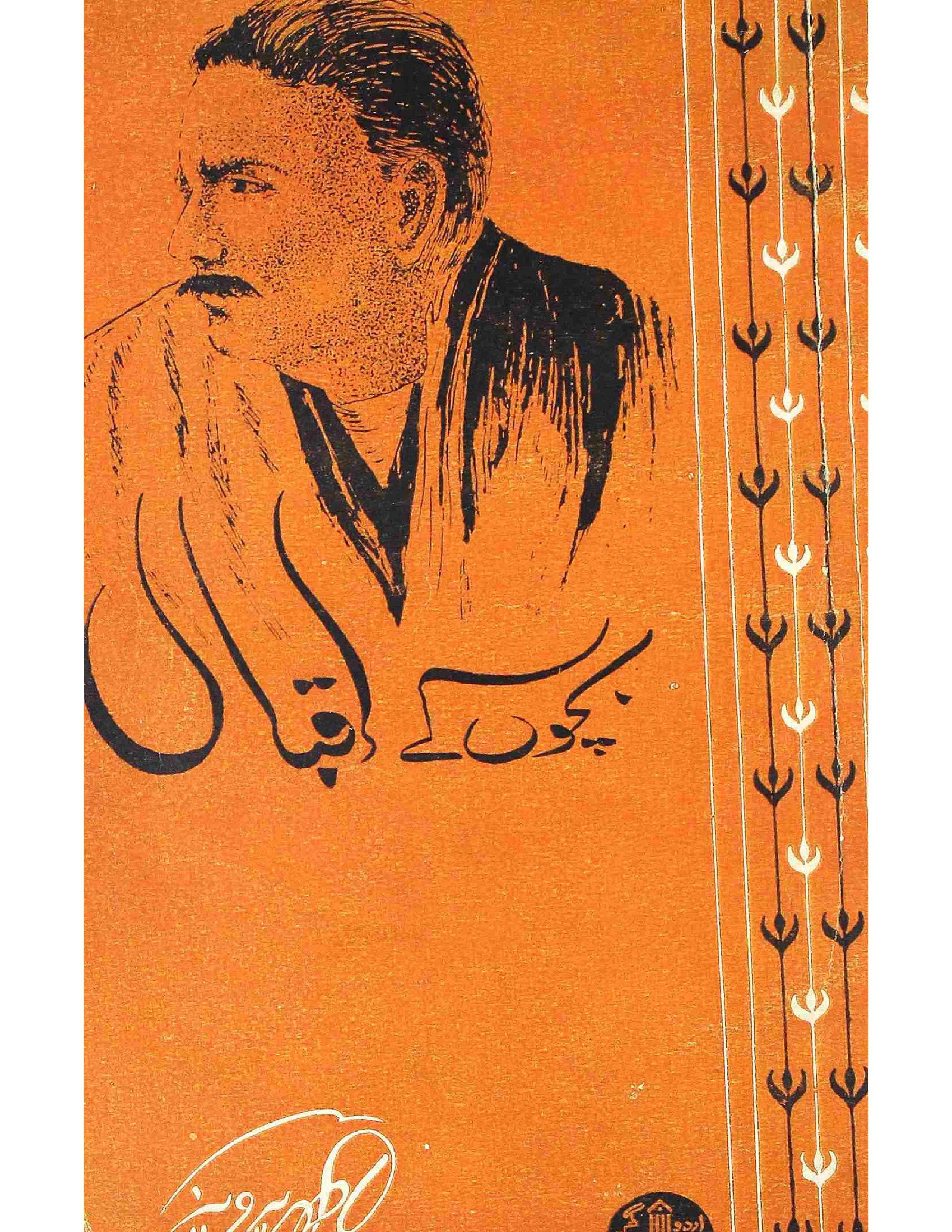 Bachchon Ke Iqbal