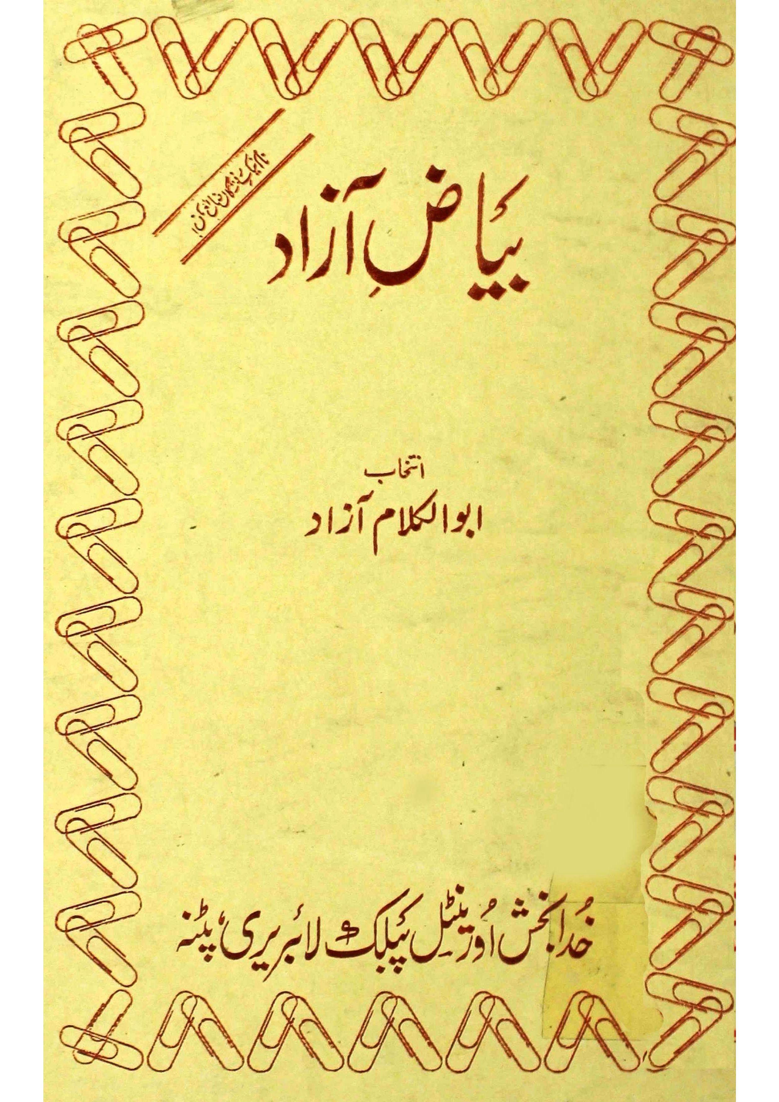 Bayaz-e-Azad