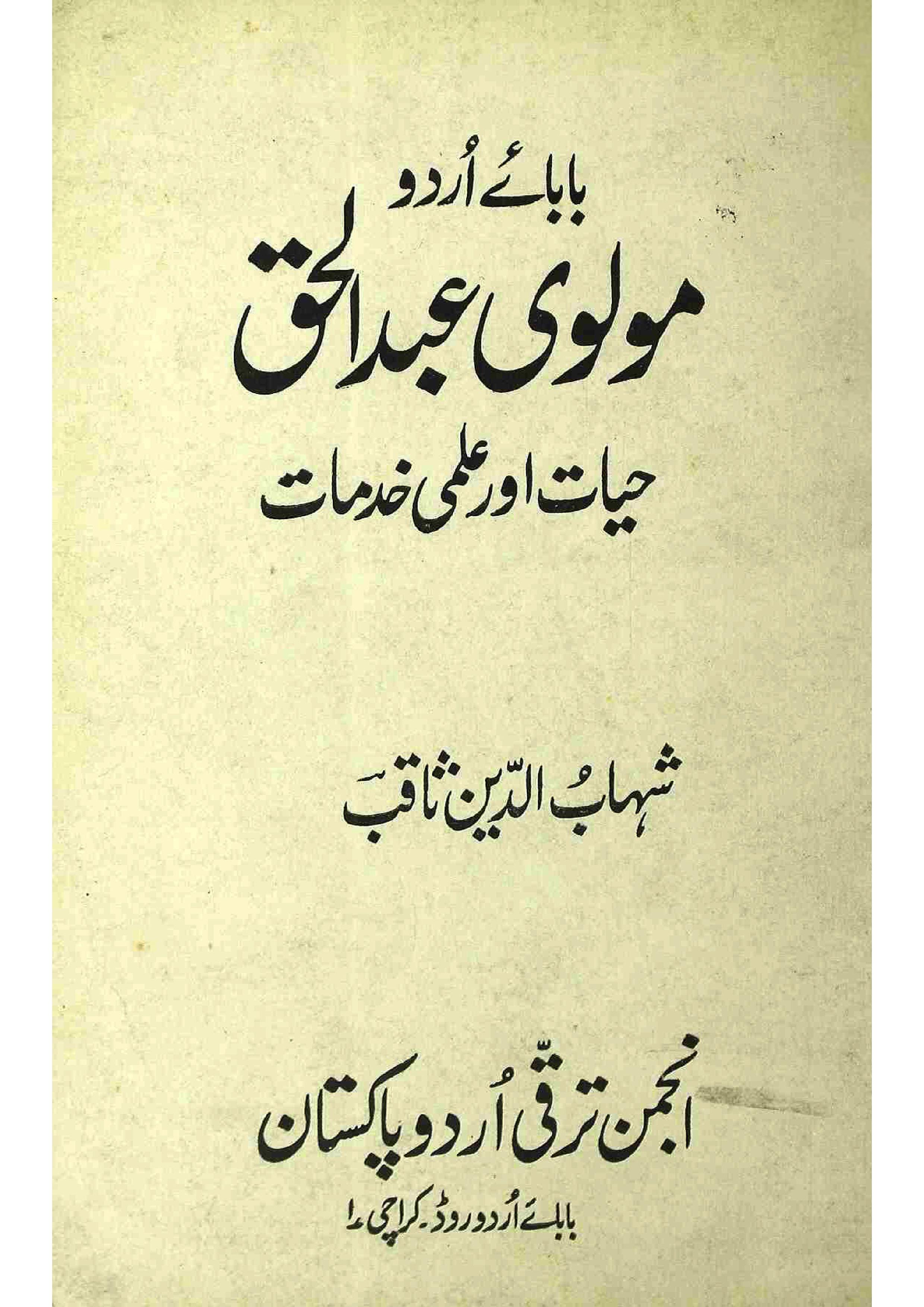 Baba-e-Urdu Maulvi Abdul Haq     Hayat Aur Ilmi Khidmat