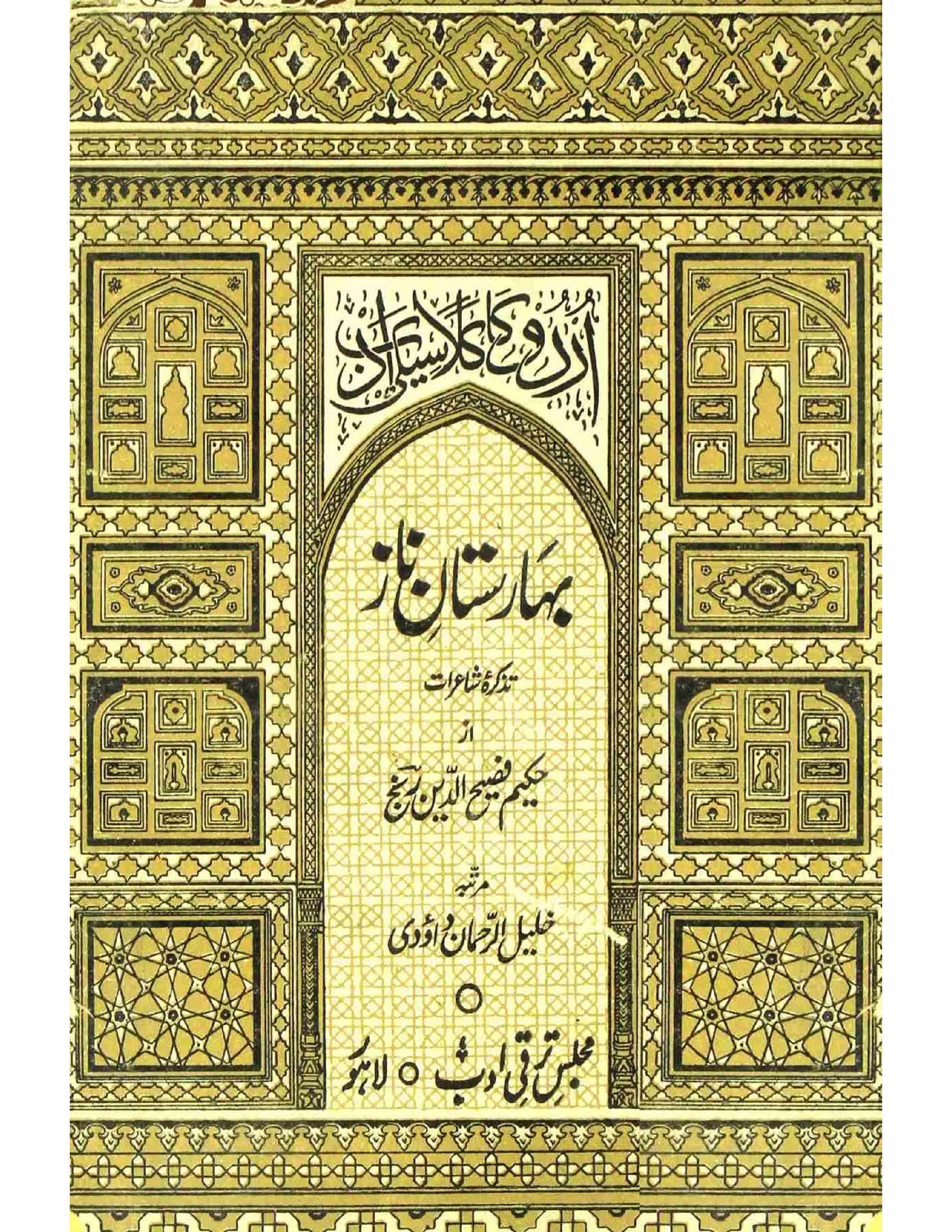 Baharistan-e-Naaz