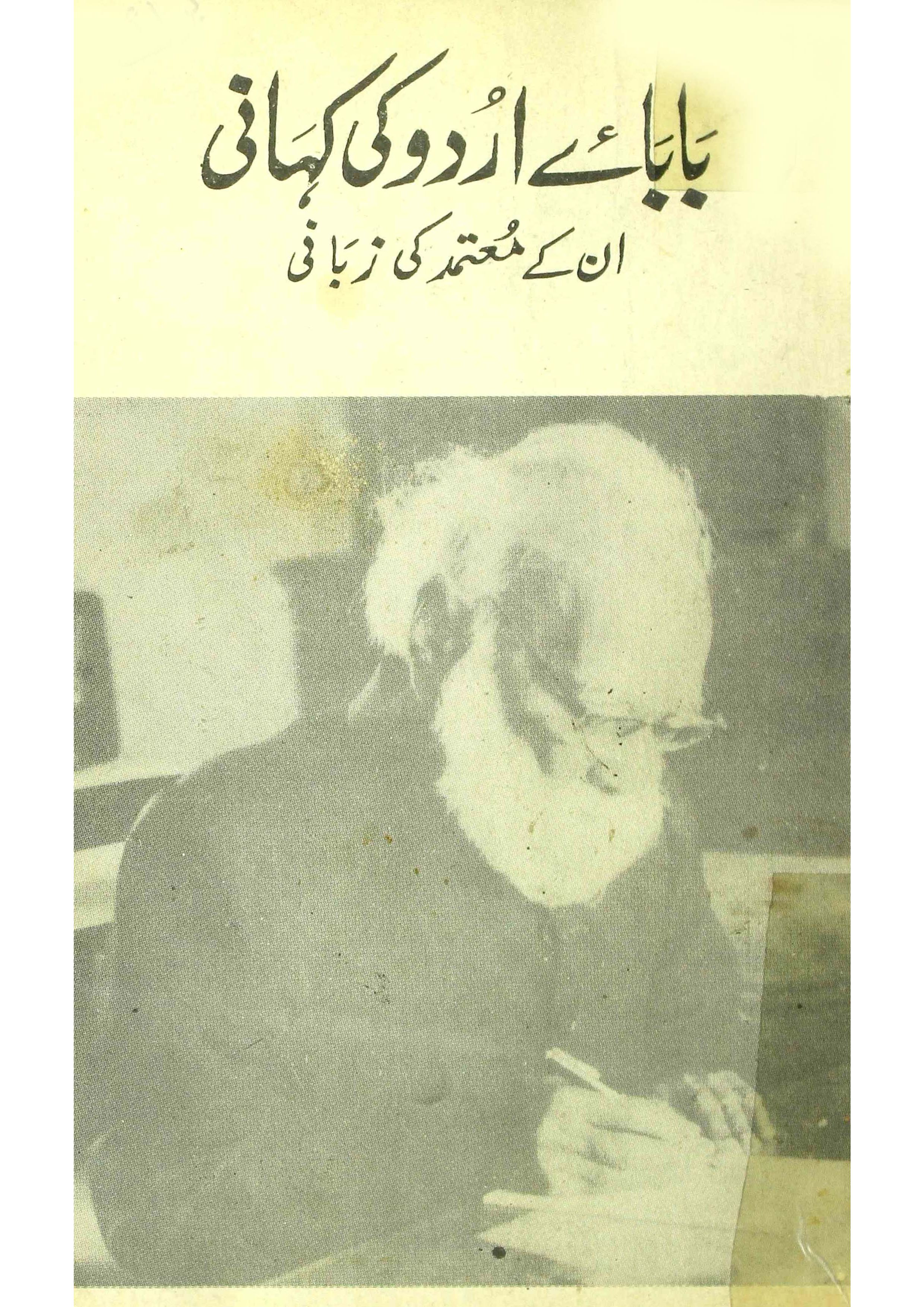 Baba-e-Urdu Ki Kahani     Unke Motamid Ki Zabani