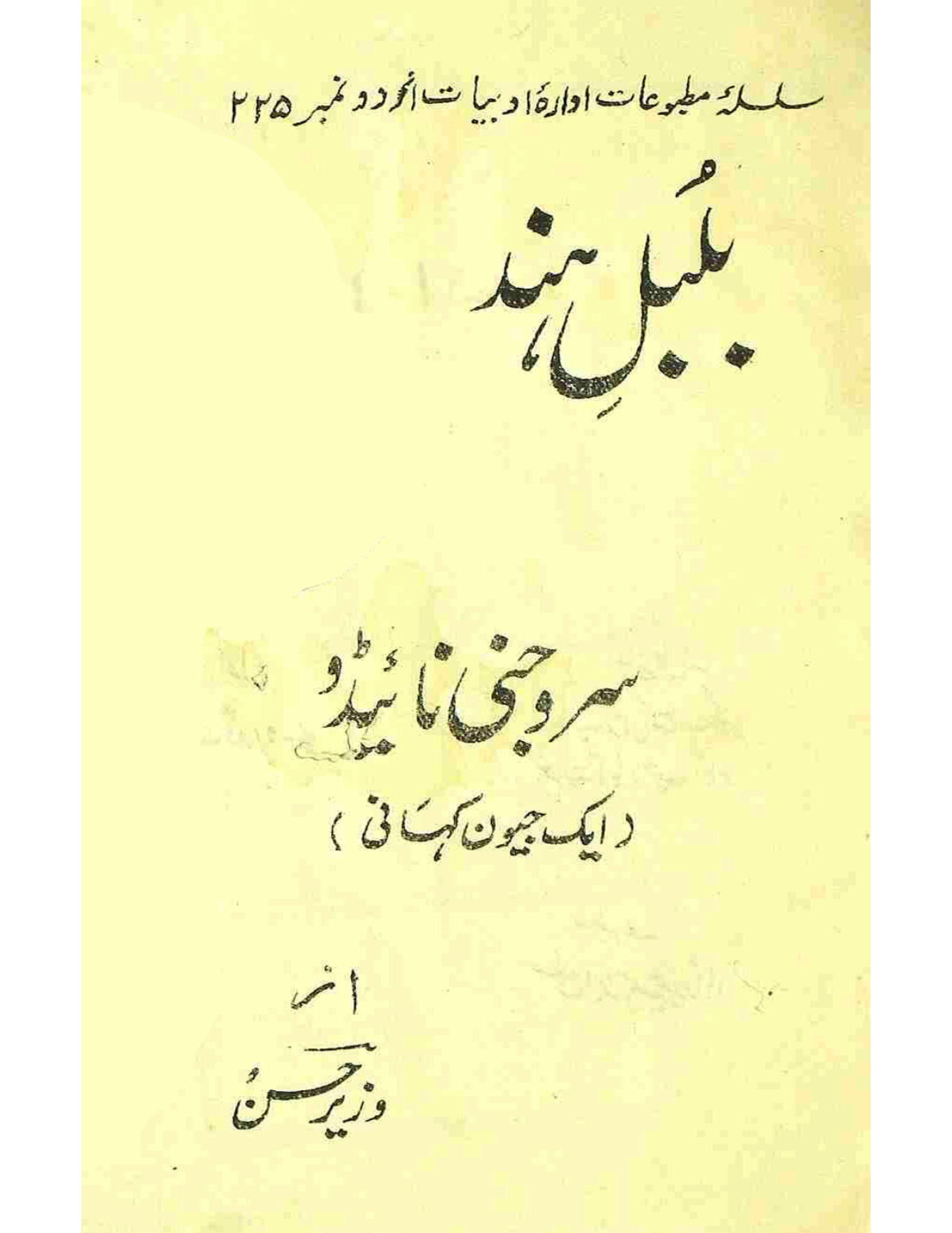 Bulbul-e-Hind     Sarojini Naidu (Aik Jeewan Khani)