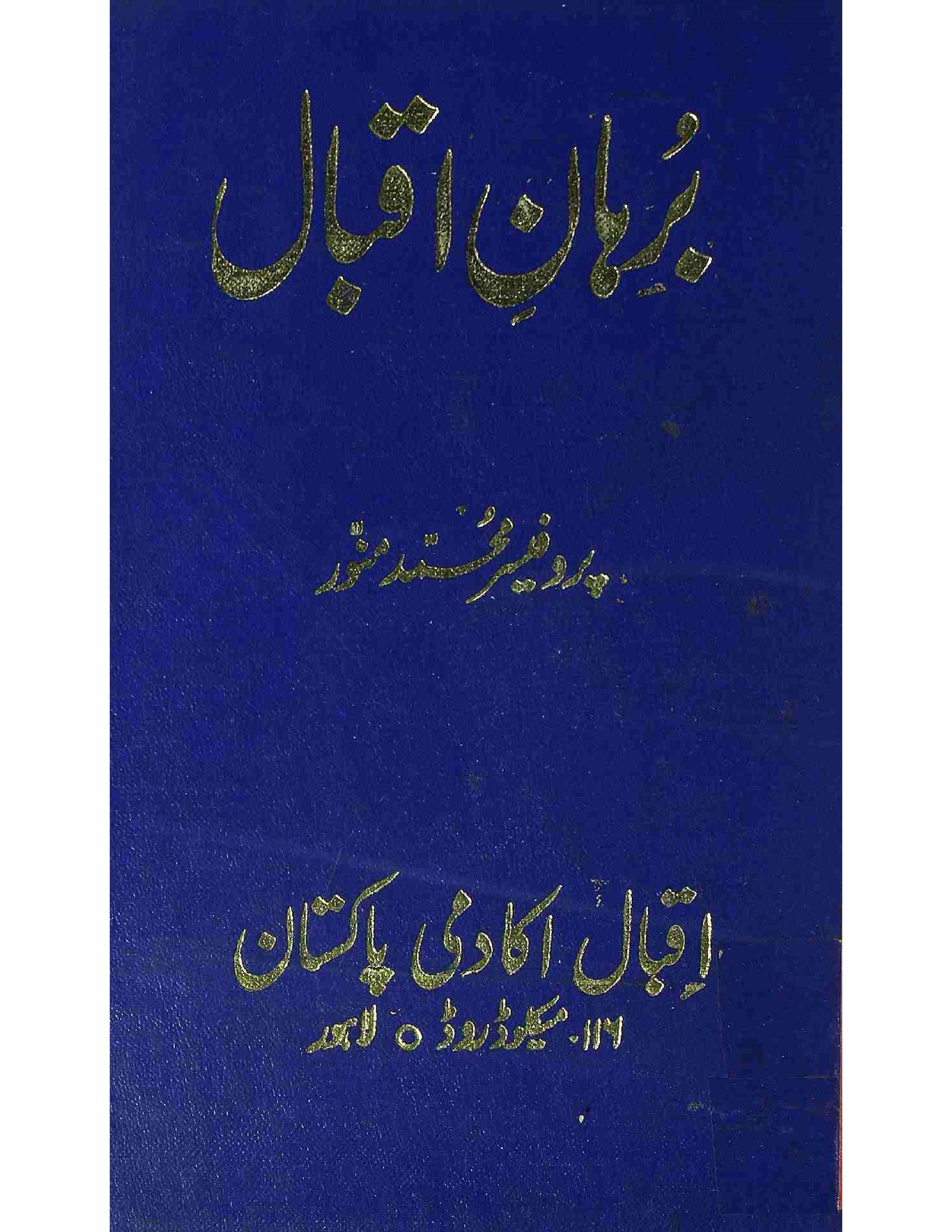 Burhaan-e-Iqbal