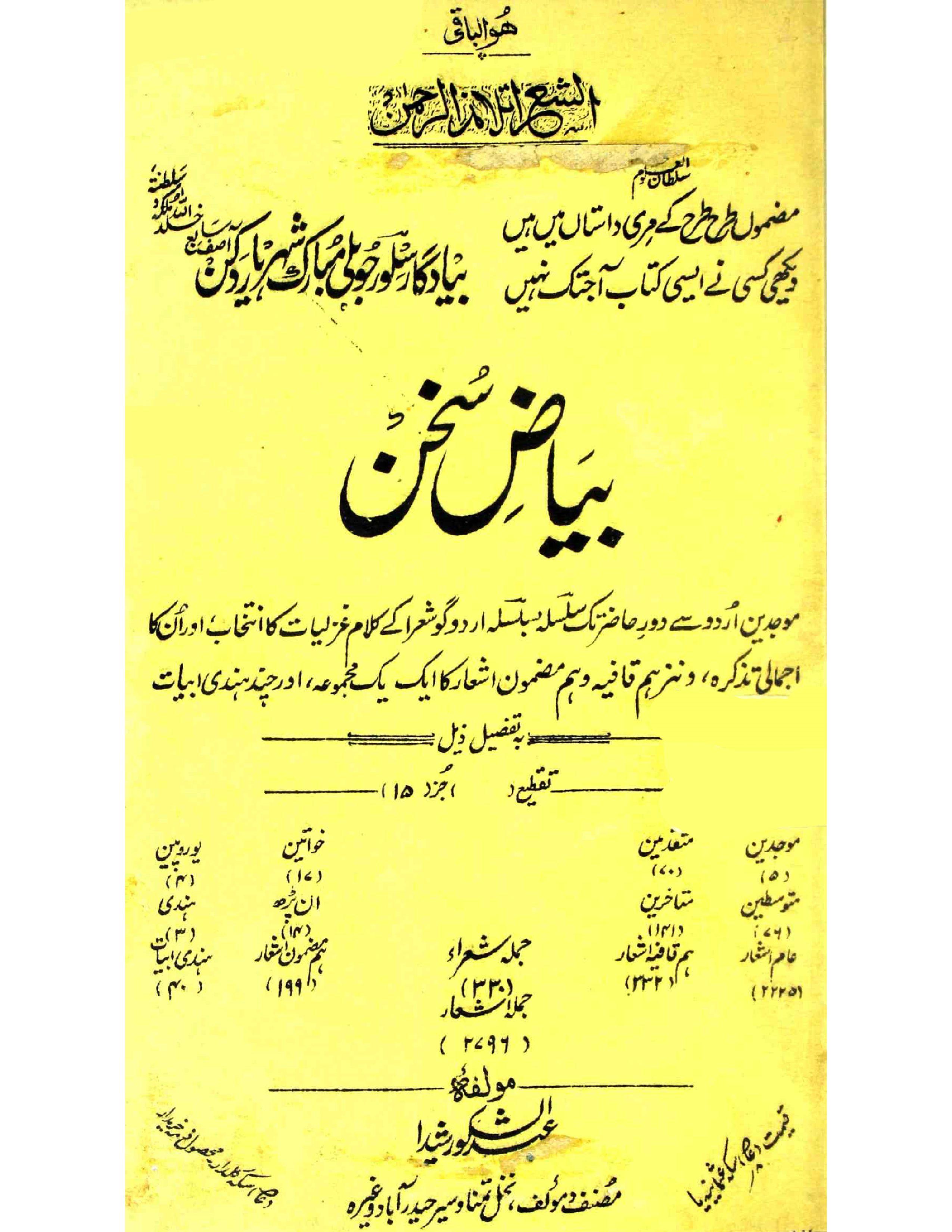 Bayaz-e-Sukhan