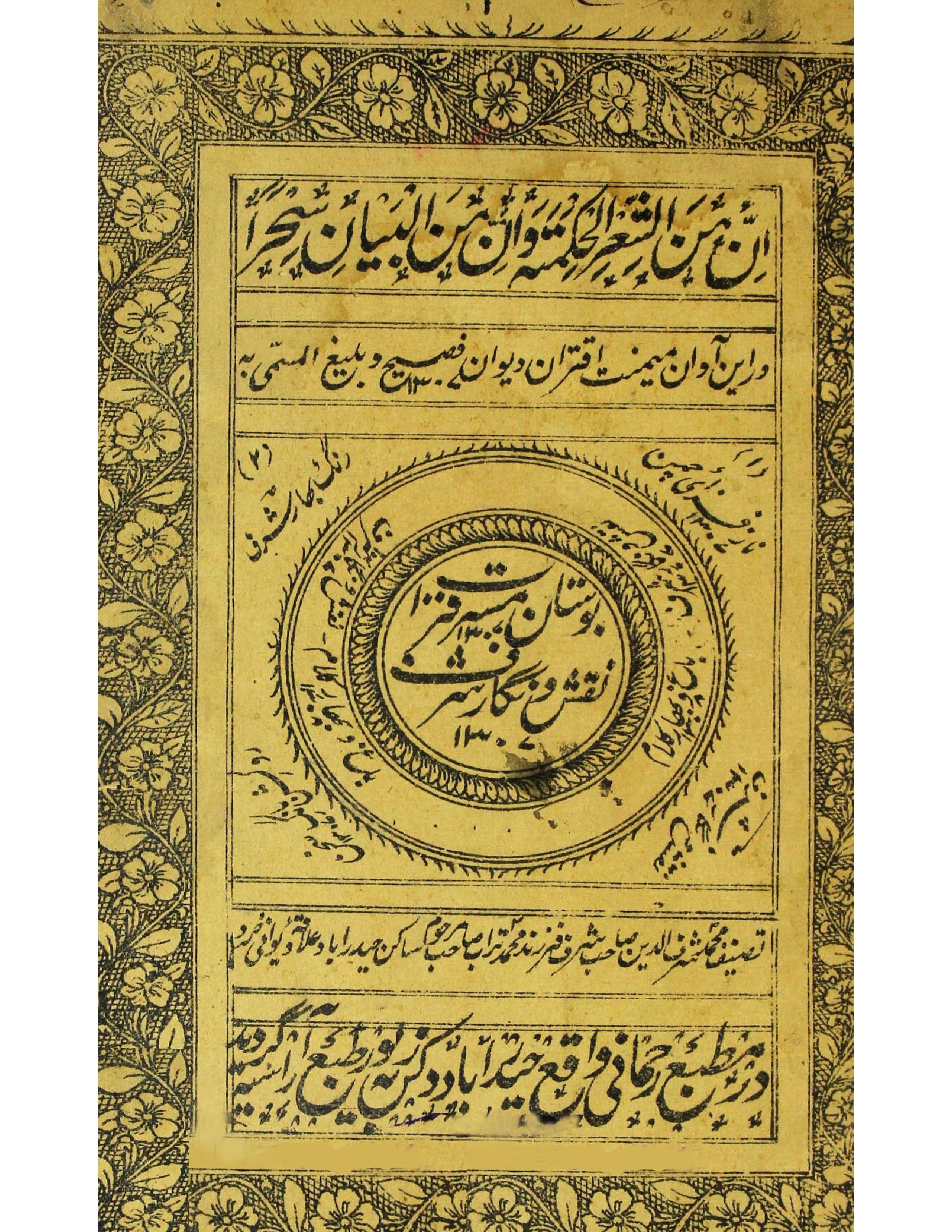 Bostan-e-Masarat Faza     Naqsh-o-Nigar-e-Sharf