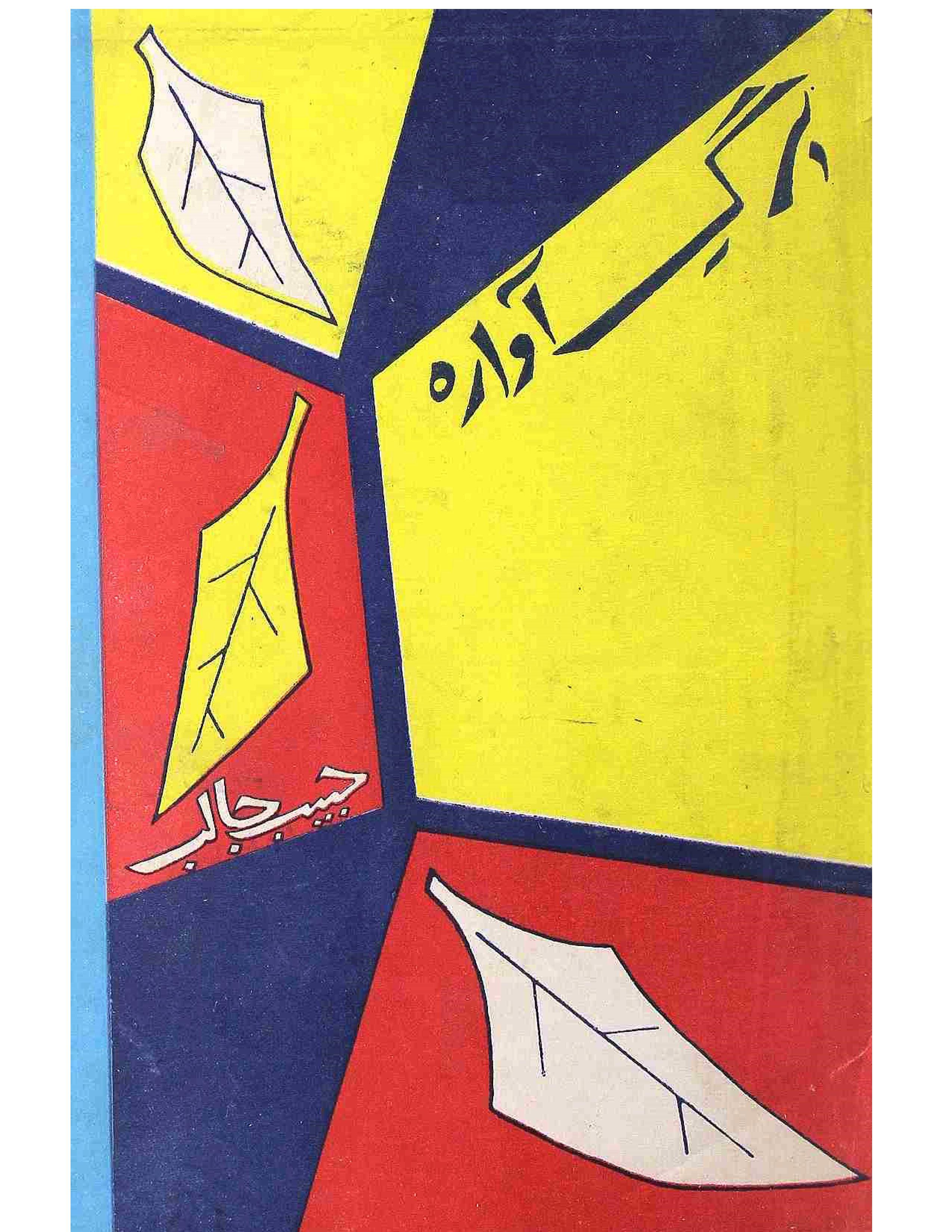 Barg-e-Aawara