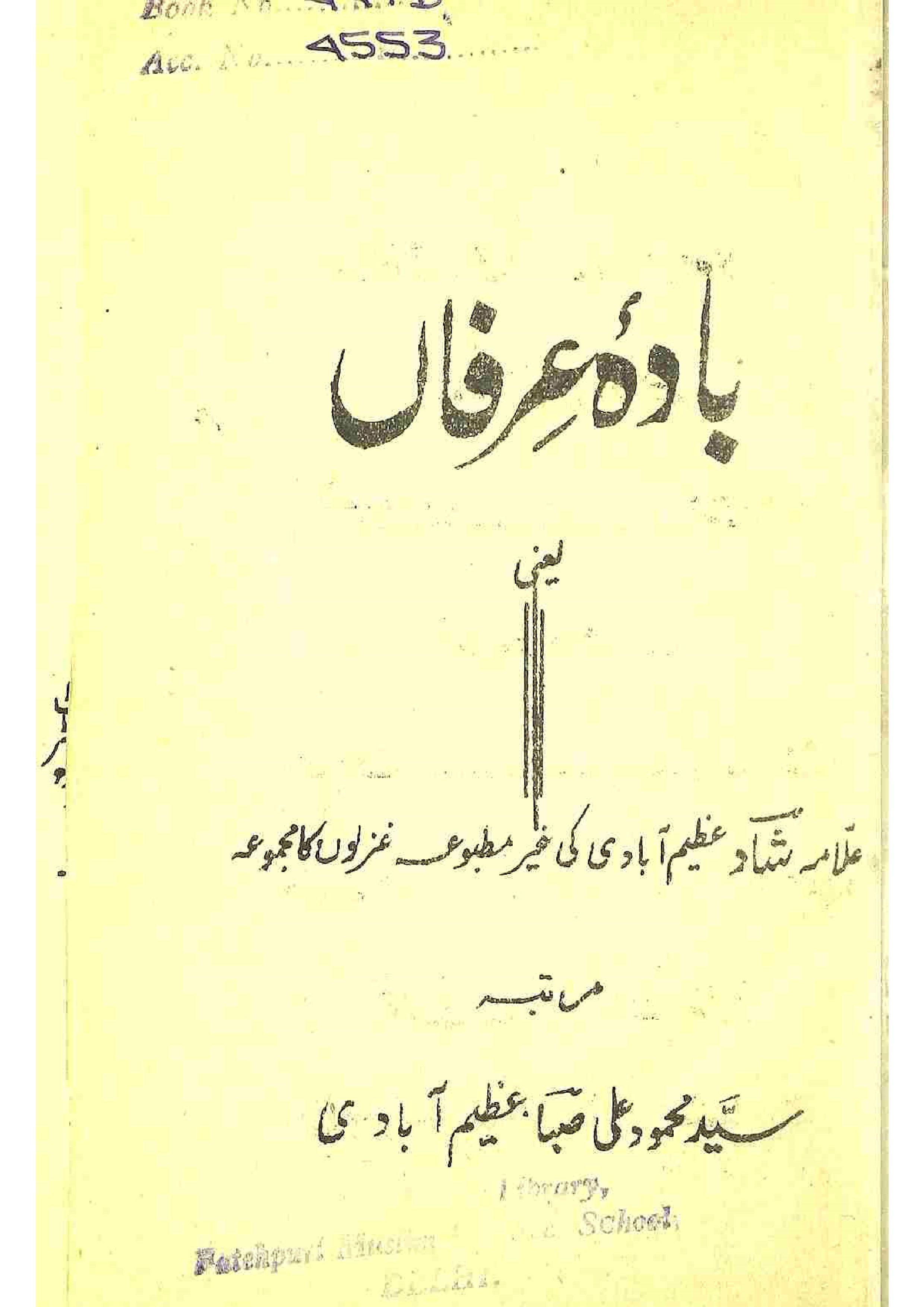 Bada-e-Irfan