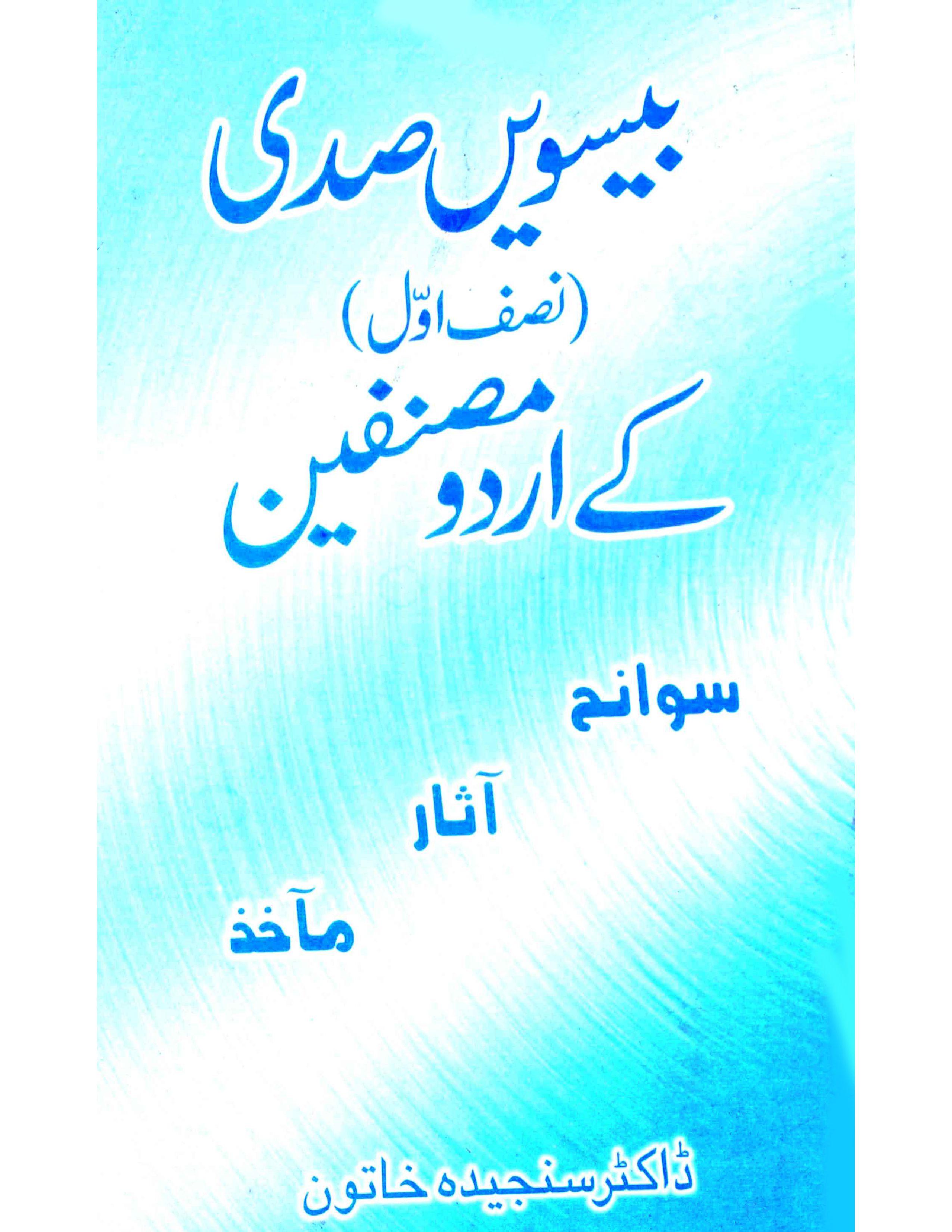 Beesween Sadi (Nisf Avval) Ke Urdu Musannifeen     Savaneh Aasar MaKhaz