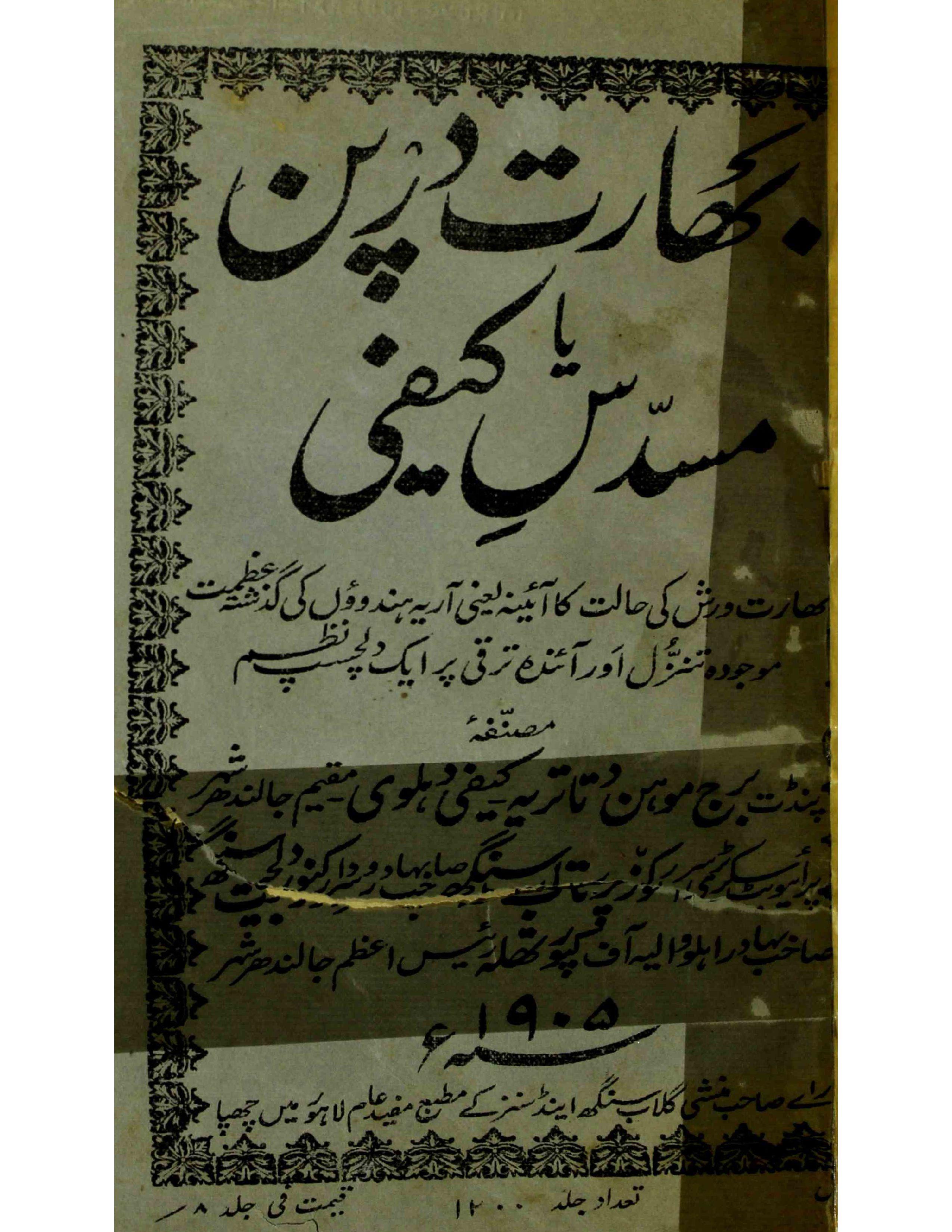 Bharat Darpan Ya Musaddas-e-Kaifi