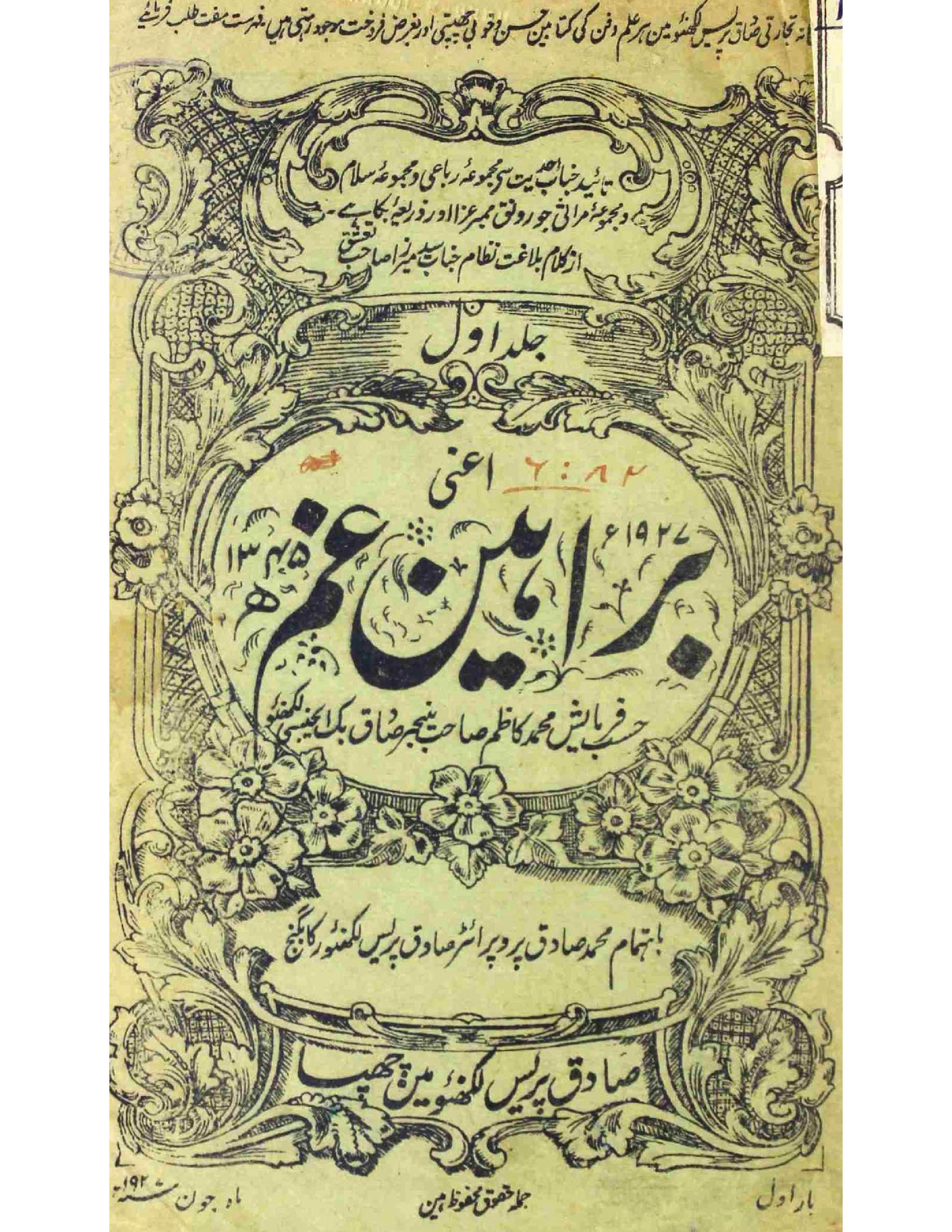 Baraheen-e-Gham     Volume-001