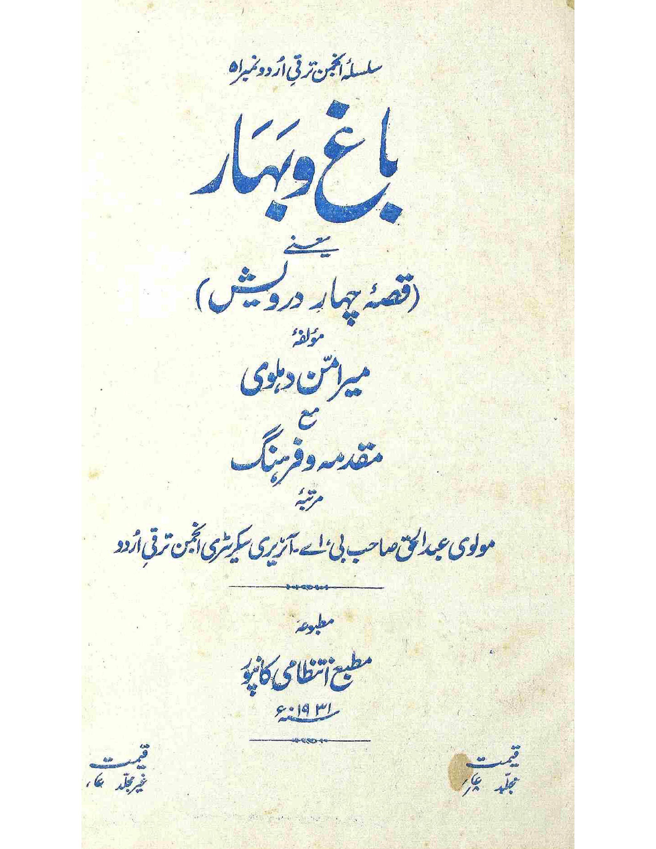 Bagh-o-Bahar     Qissa-e-Chahaar Darwesh