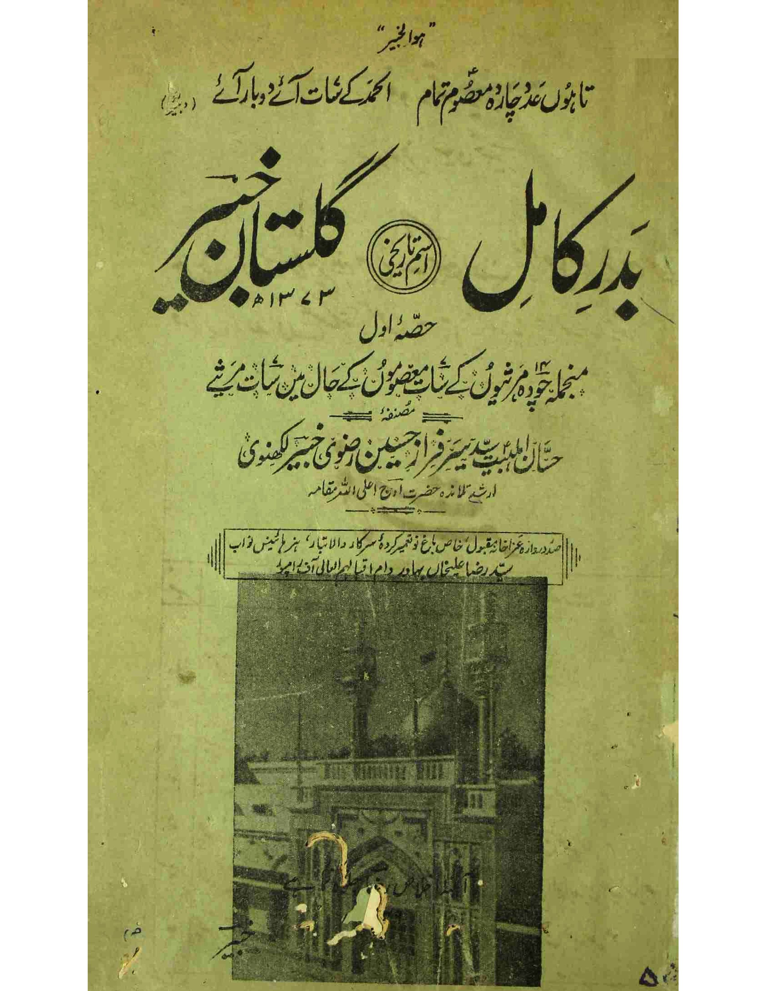 Badar-e-Kamil     Part-001