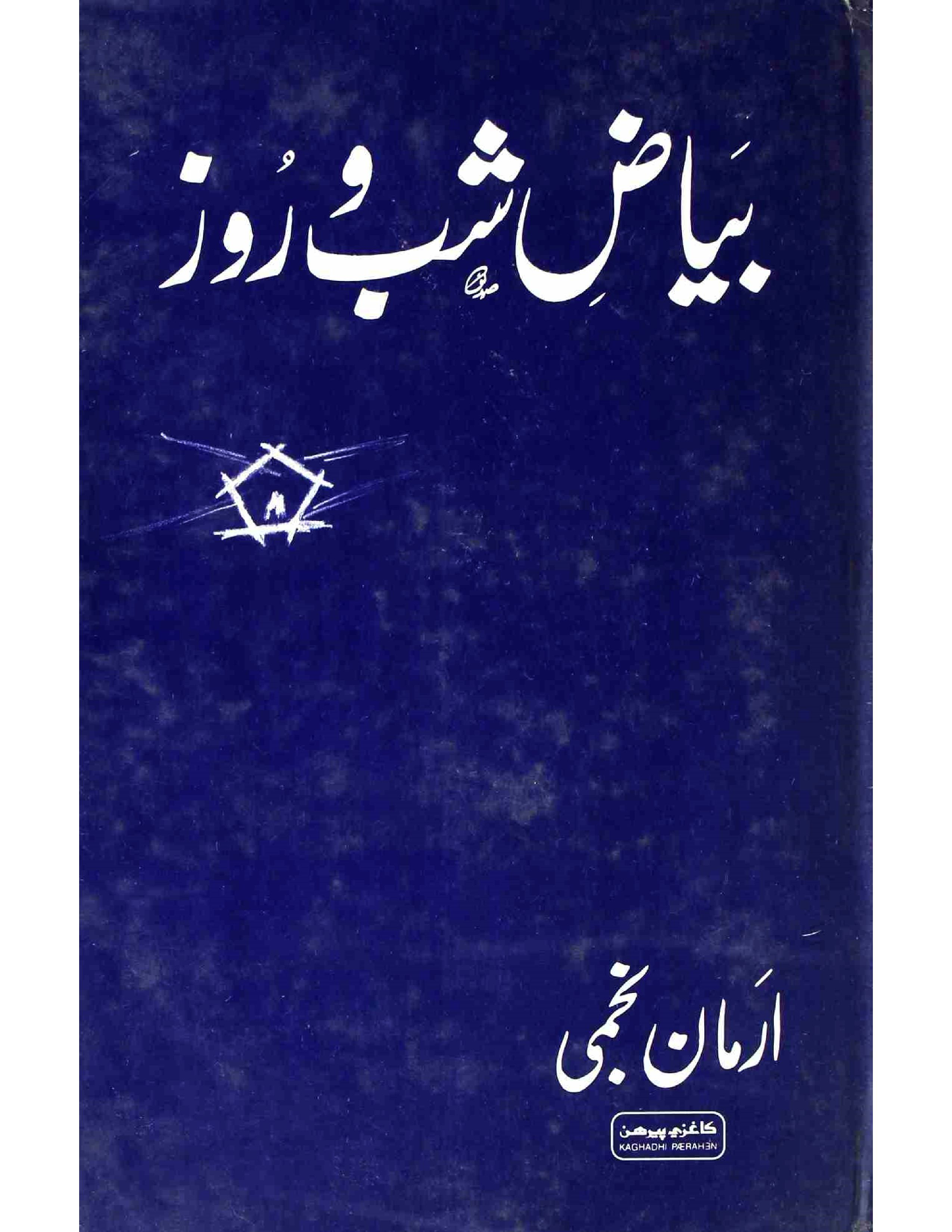 Bayaz-e-Shab-o-Roz